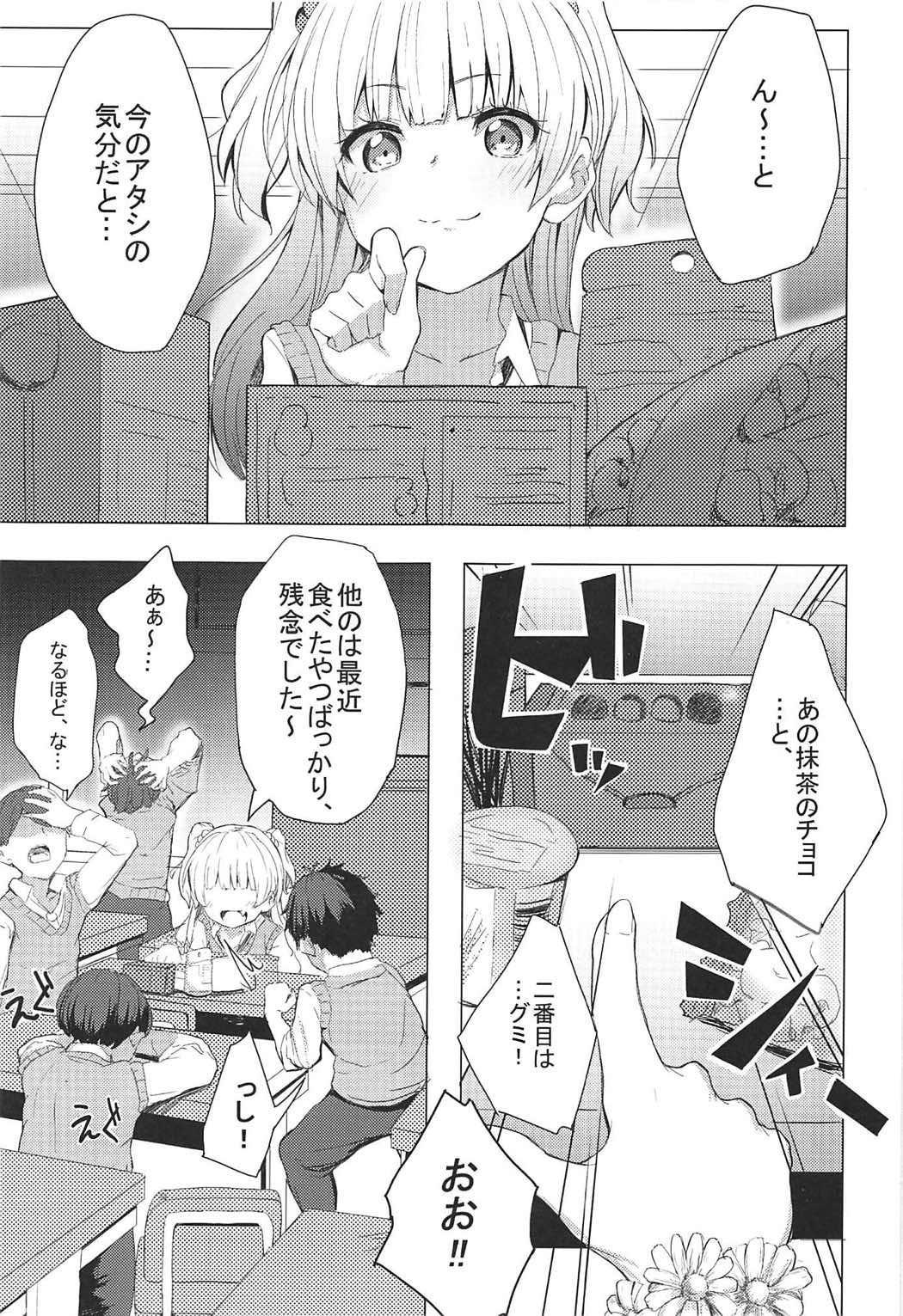 Danshi to Asobo☆ 1