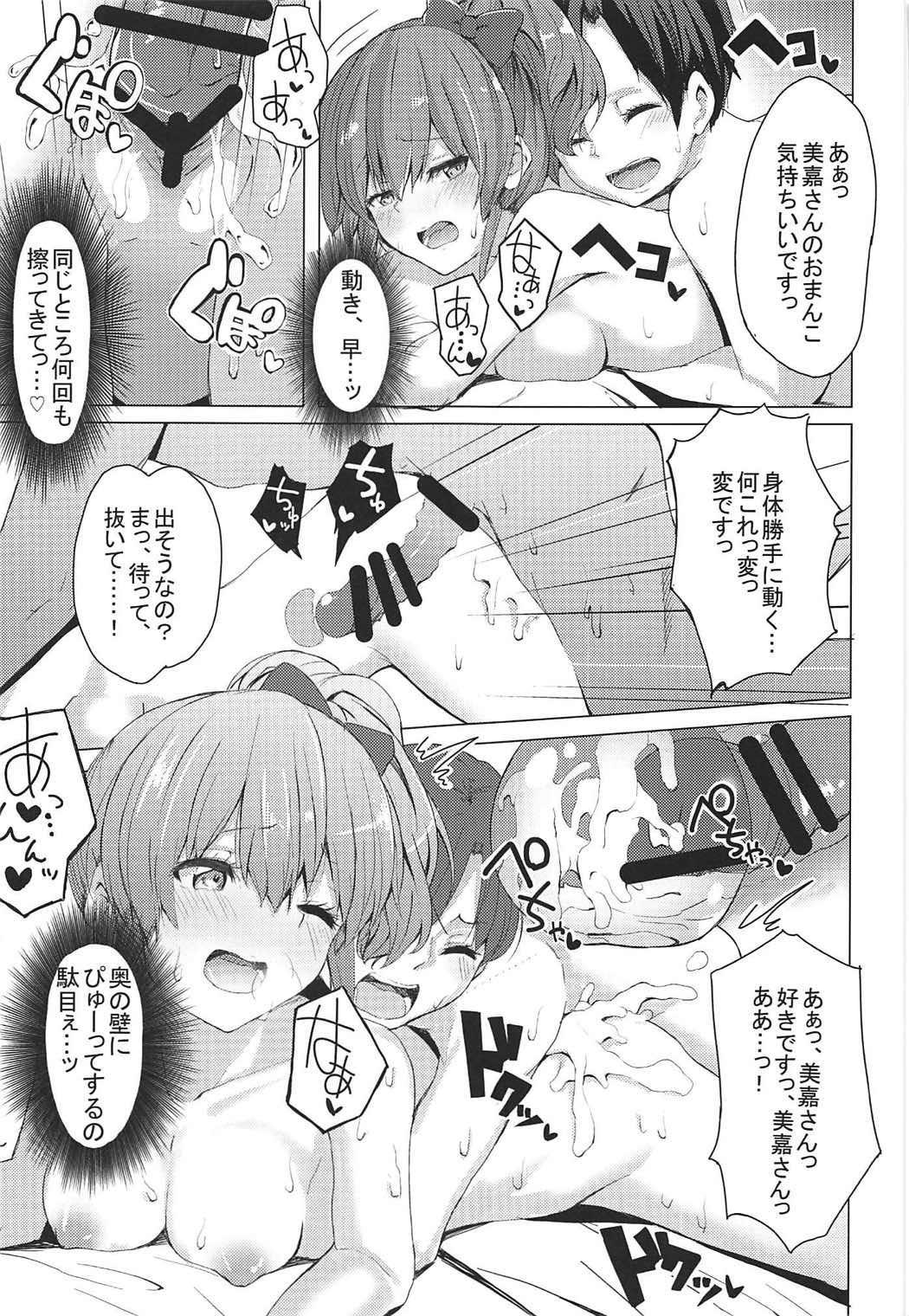 Danshi to Asobo☆ 19