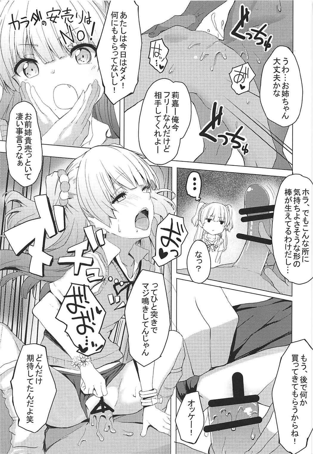 Danshi to Asobo☆ 21