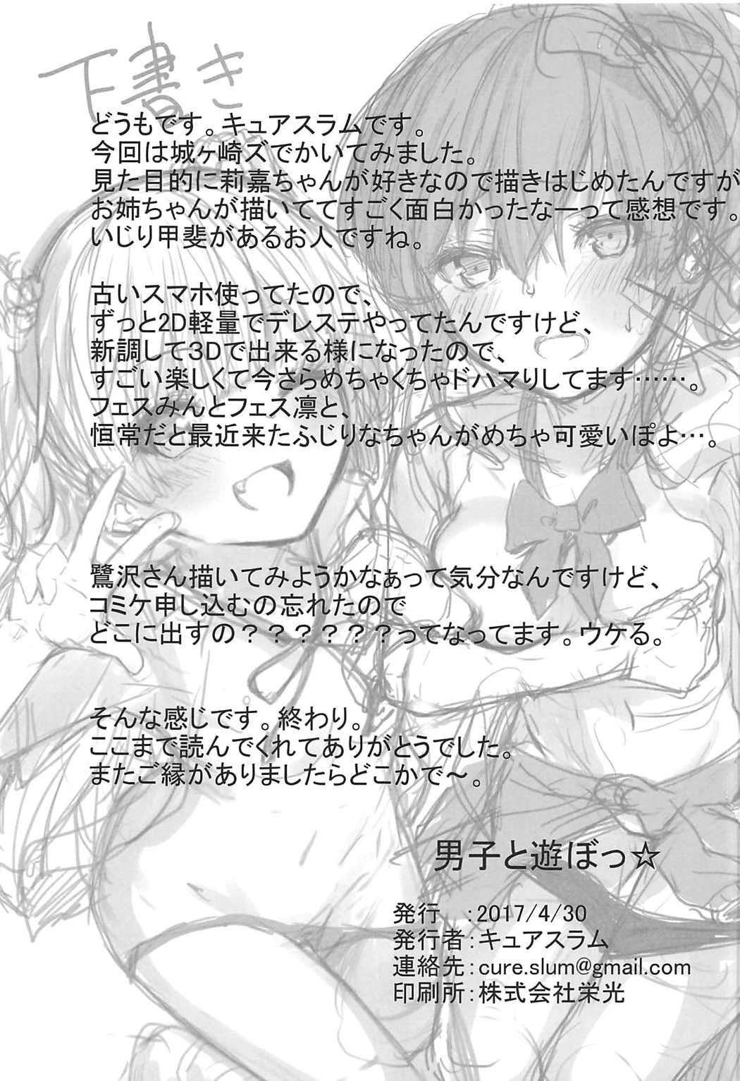 Danshi to Asobo☆ 27