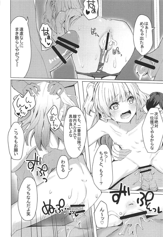 Danshi to Asobo☆ 8