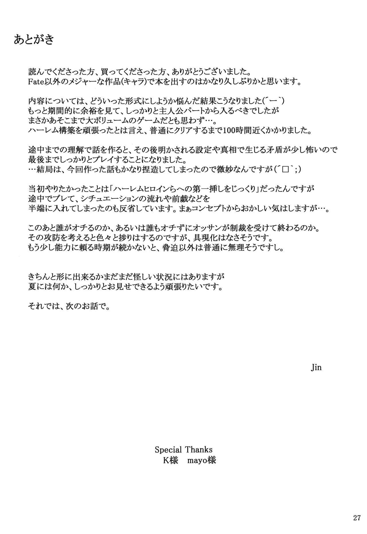 Kokoro no Kaitou no Josei Jijou 25
