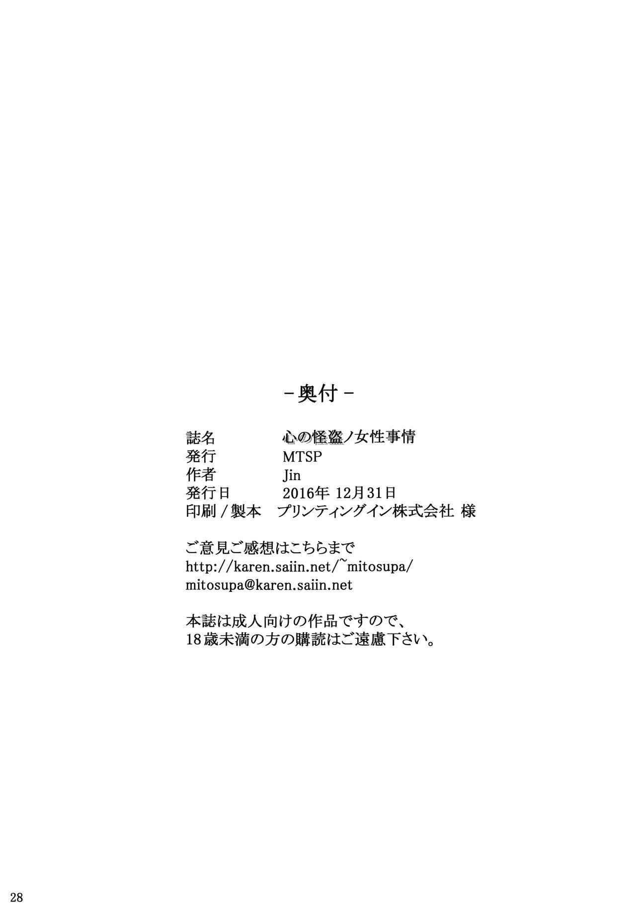 Kokoro no Kaitou no Josei Jijou 26