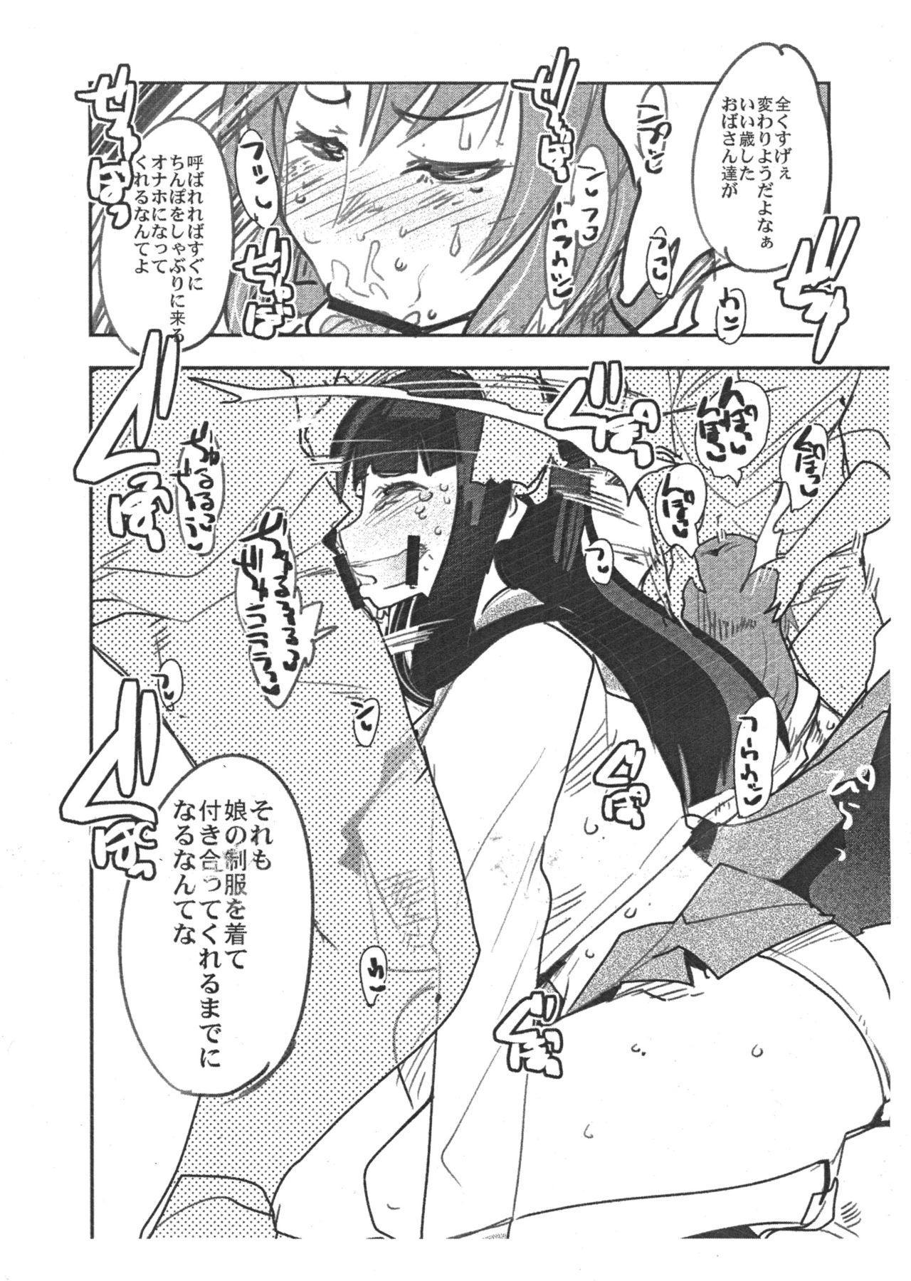 Yarimoku Nanpa Senshadou After 1