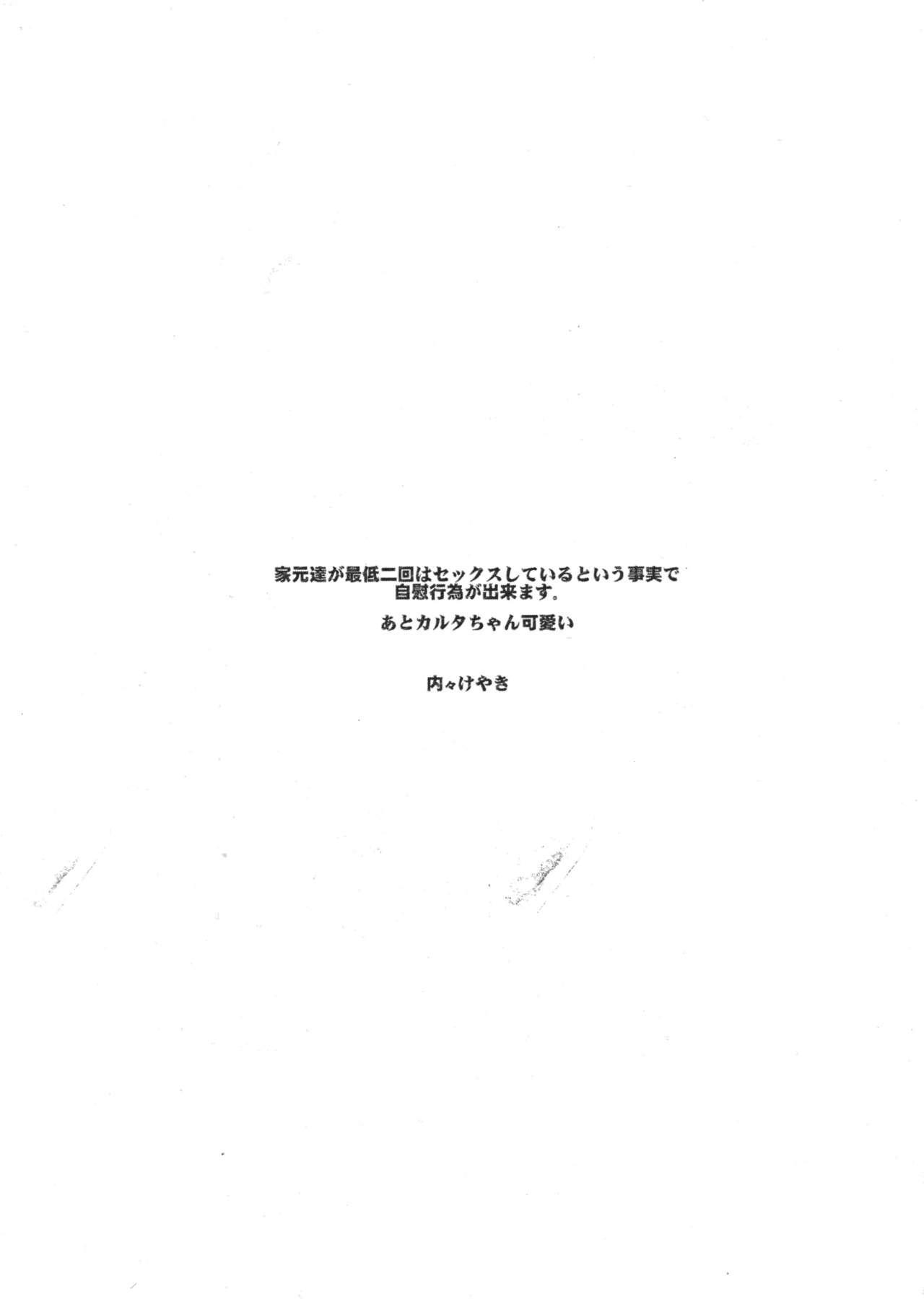 Yarimoku Nanpa Senshadou After 7