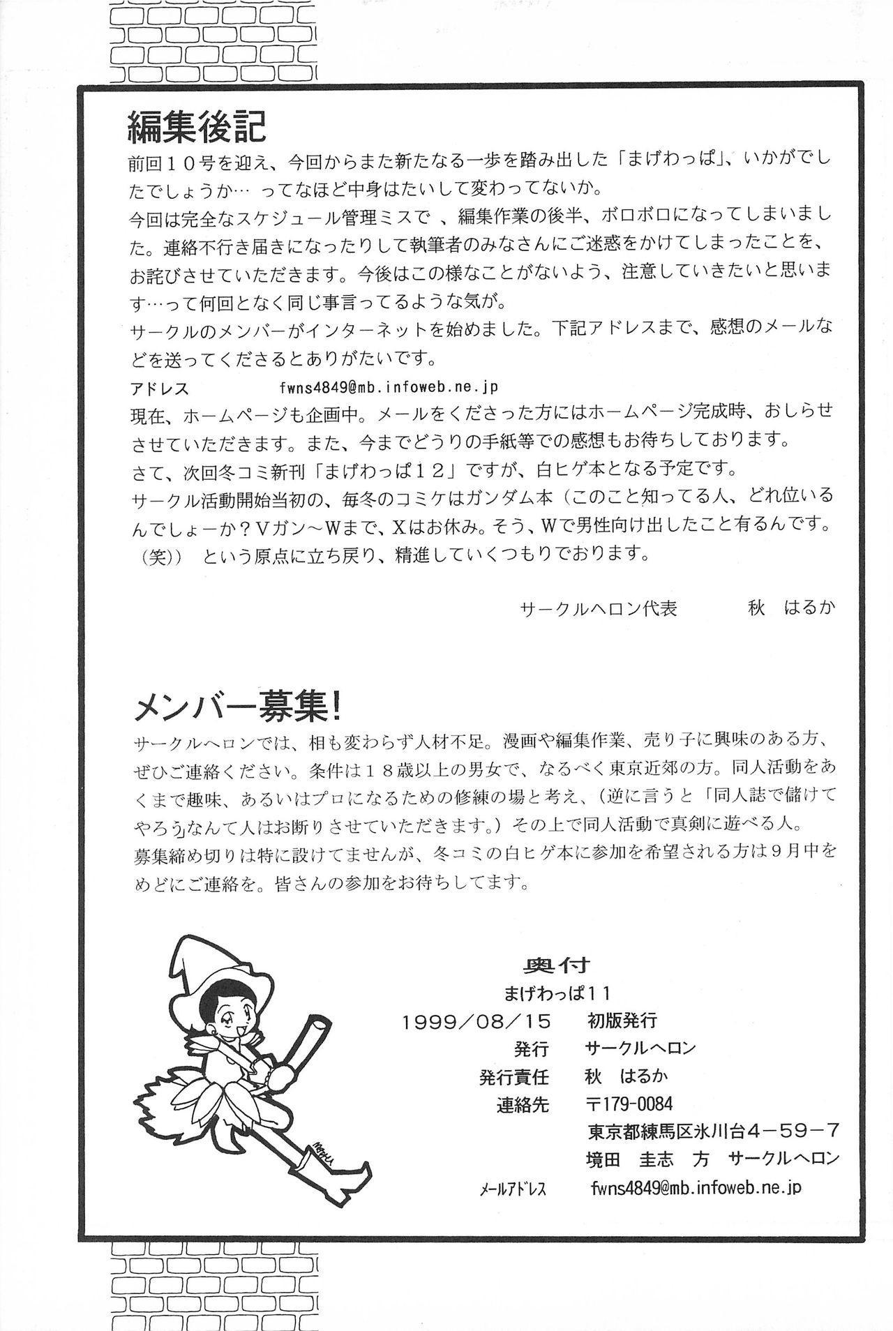 MAGEWAPPA vol.11 60