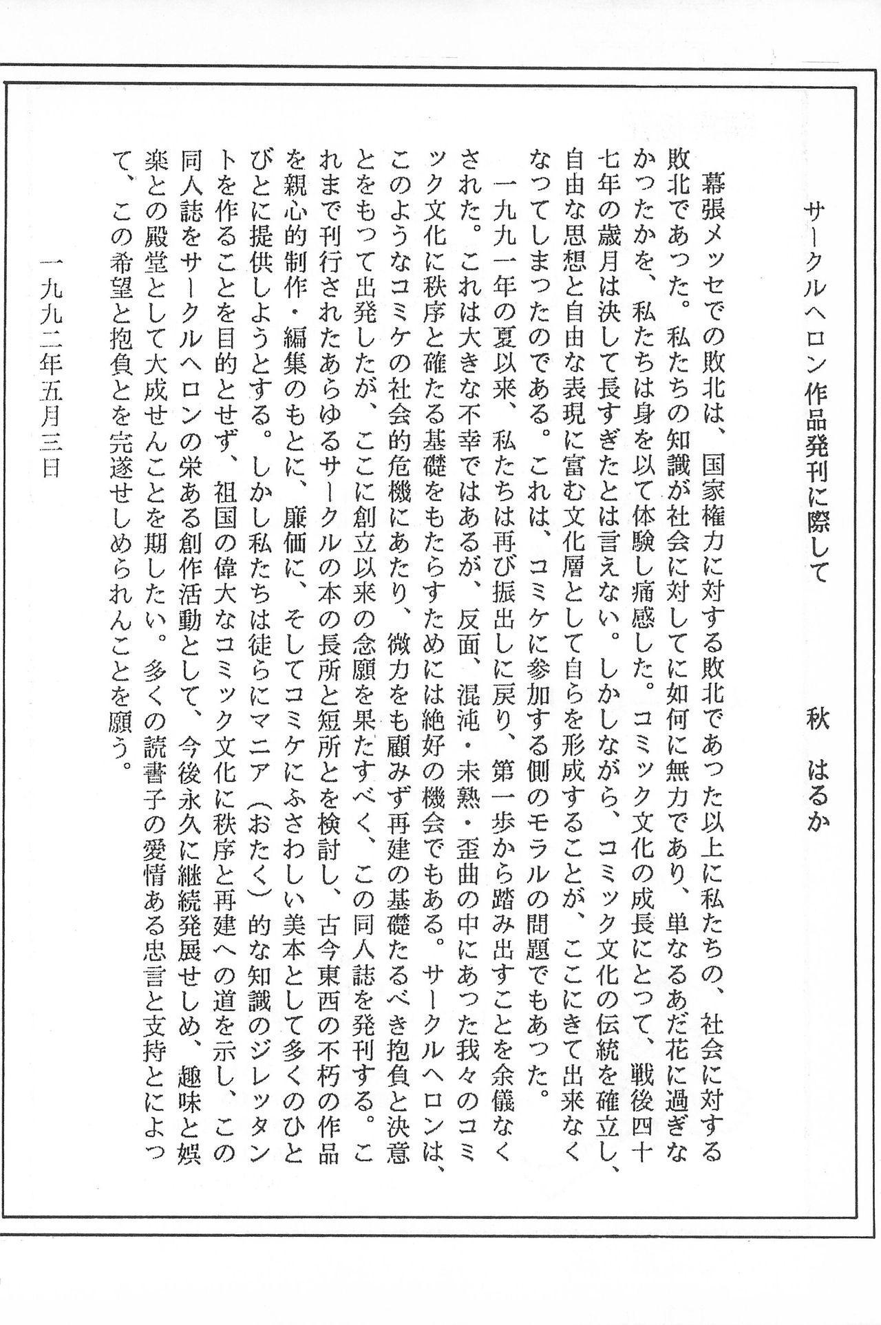 MAGEWAPPA vol.11 61