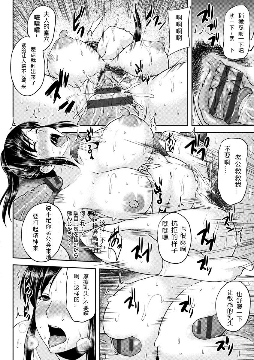 Tsuyatsuma Jouji 10