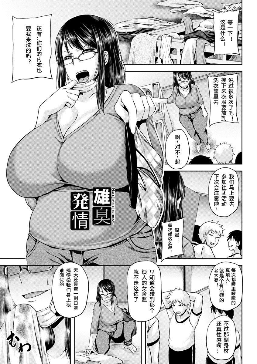 Tsuyatsuma Jouji 123