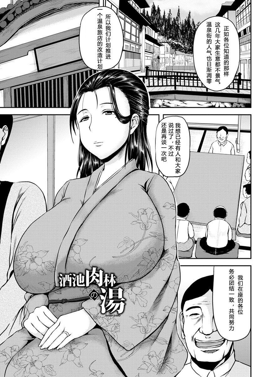Tsuyatsuma Jouji 143