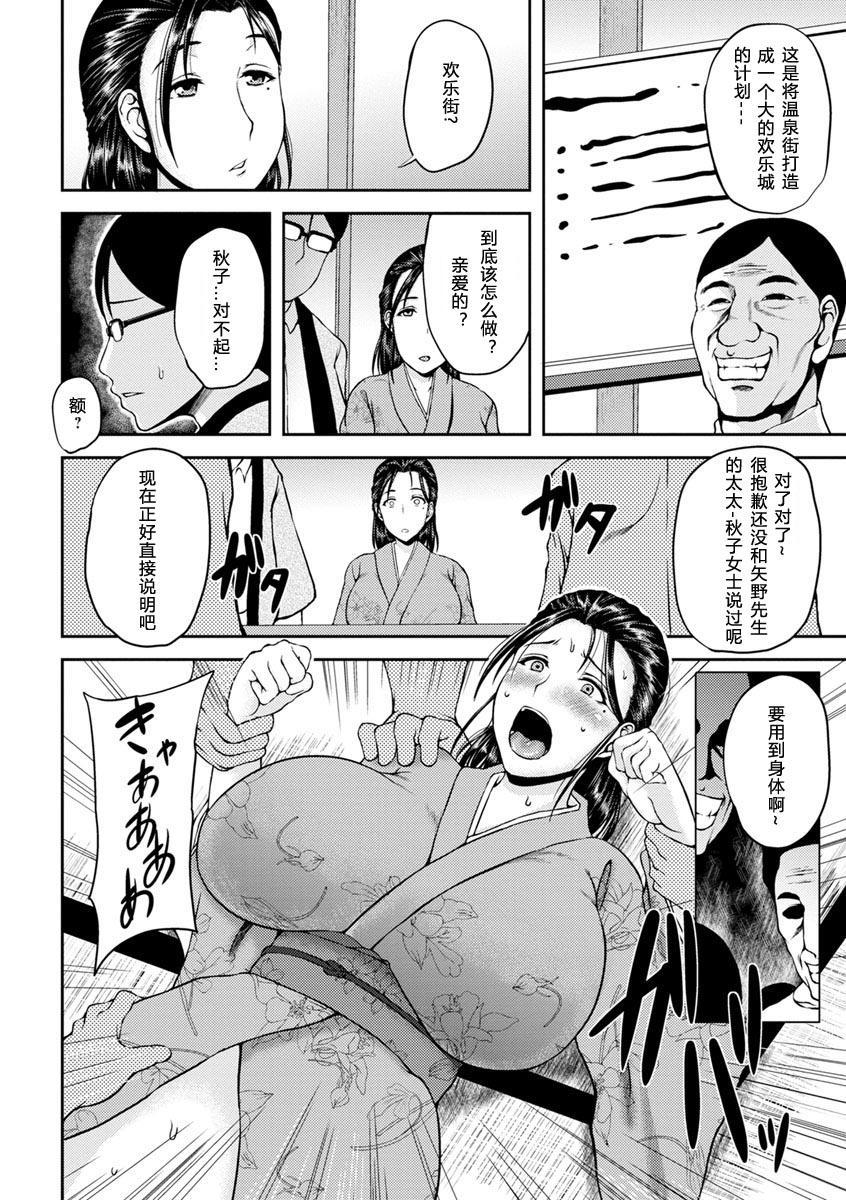 Tsuyatsuma Jouji 144