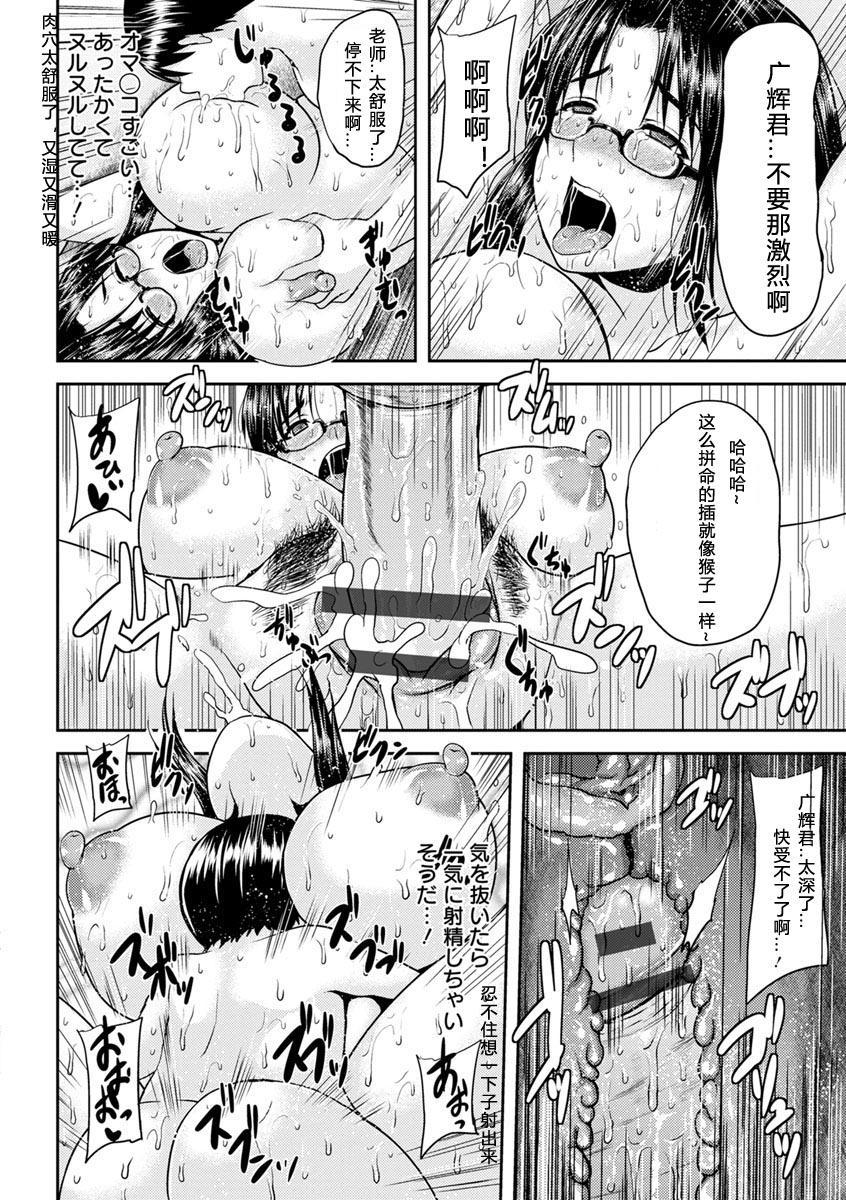 Tsuyatsuma Jouji 174