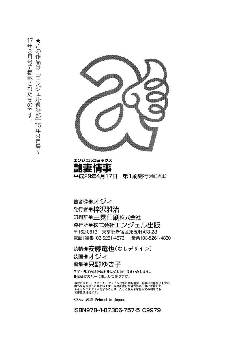 Tsuyatsuma Jouji 188