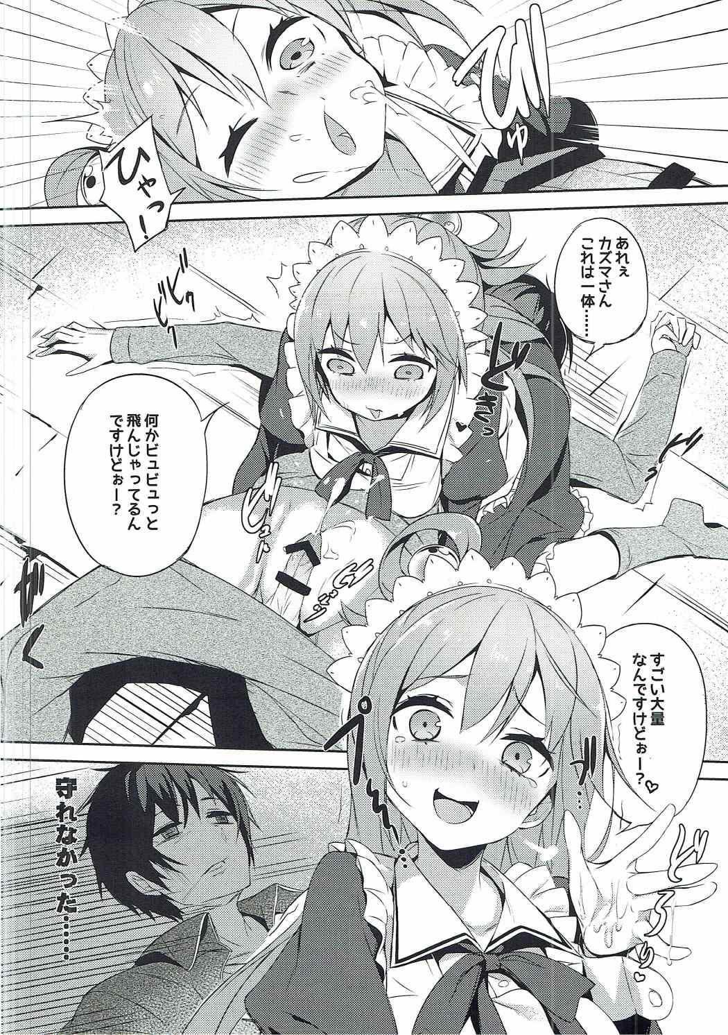 Kono Da-Maid to Mitsudan o! 12