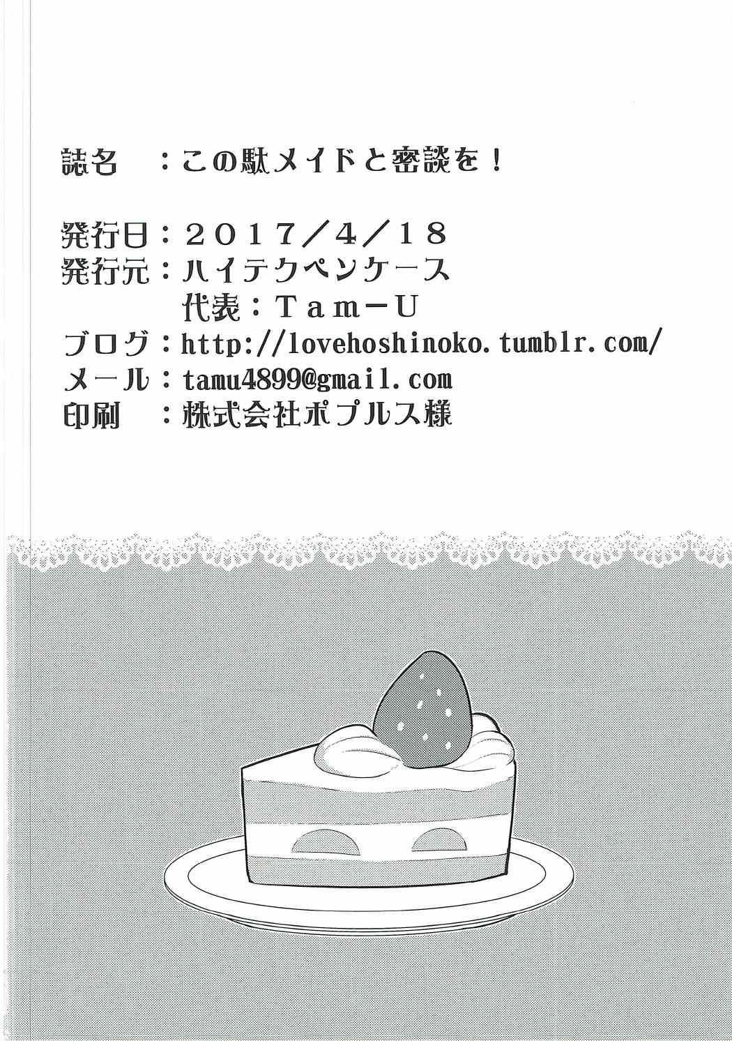 Kono Da-Maid to Mitsudan o! 24
