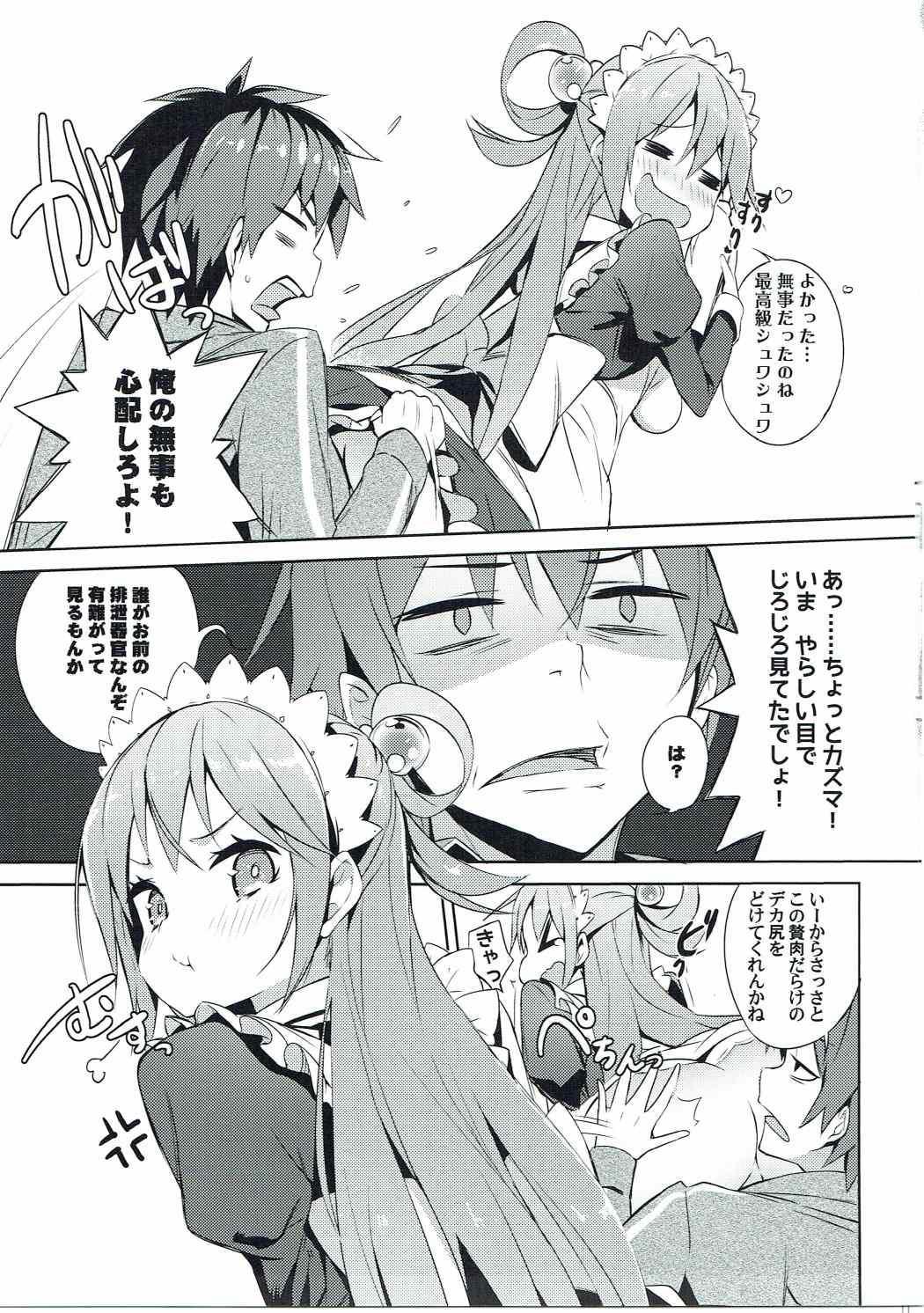 Kono Da-Maid to Mitsudan o! 7