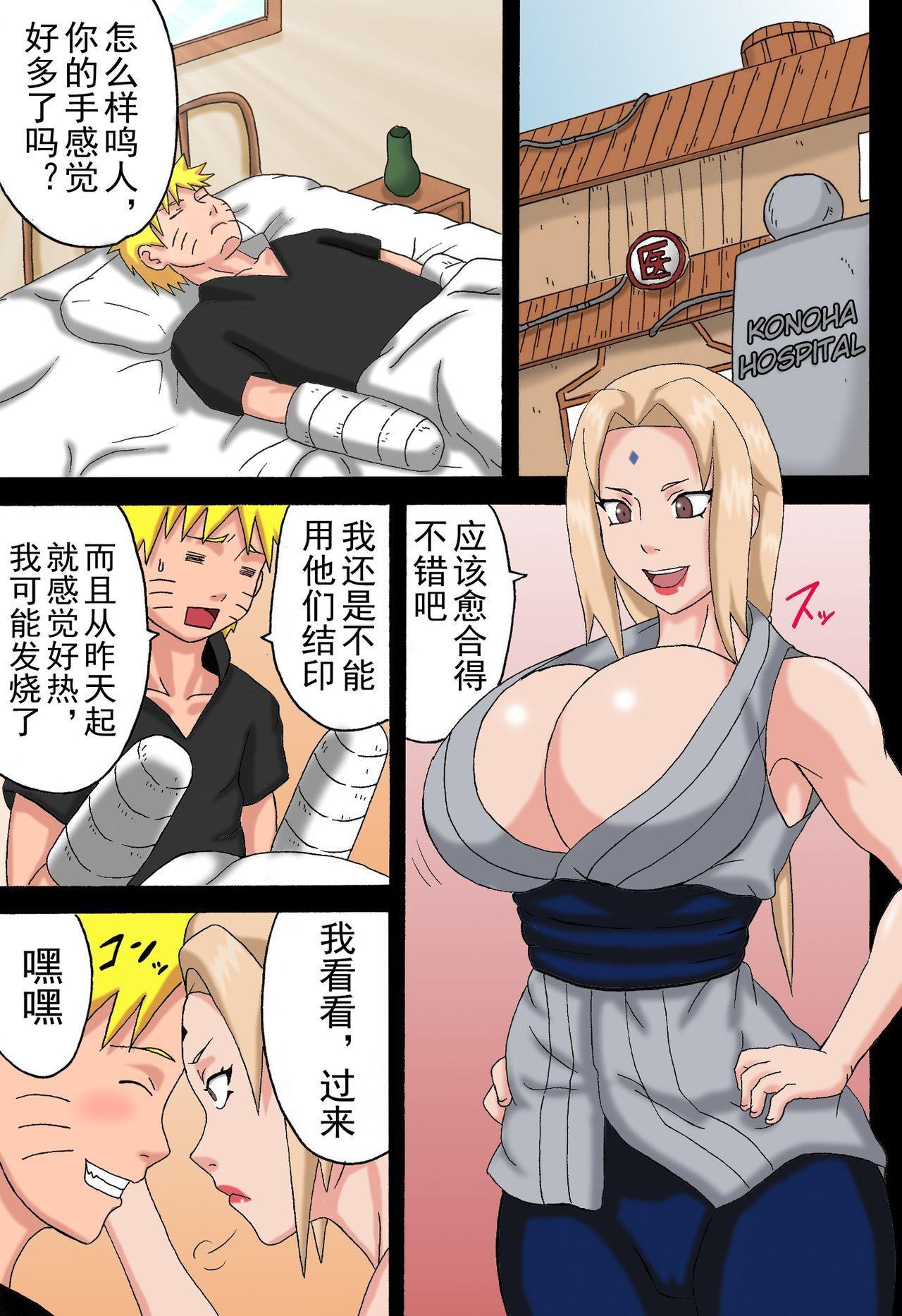 Konoha no Sei Shorigakari 1