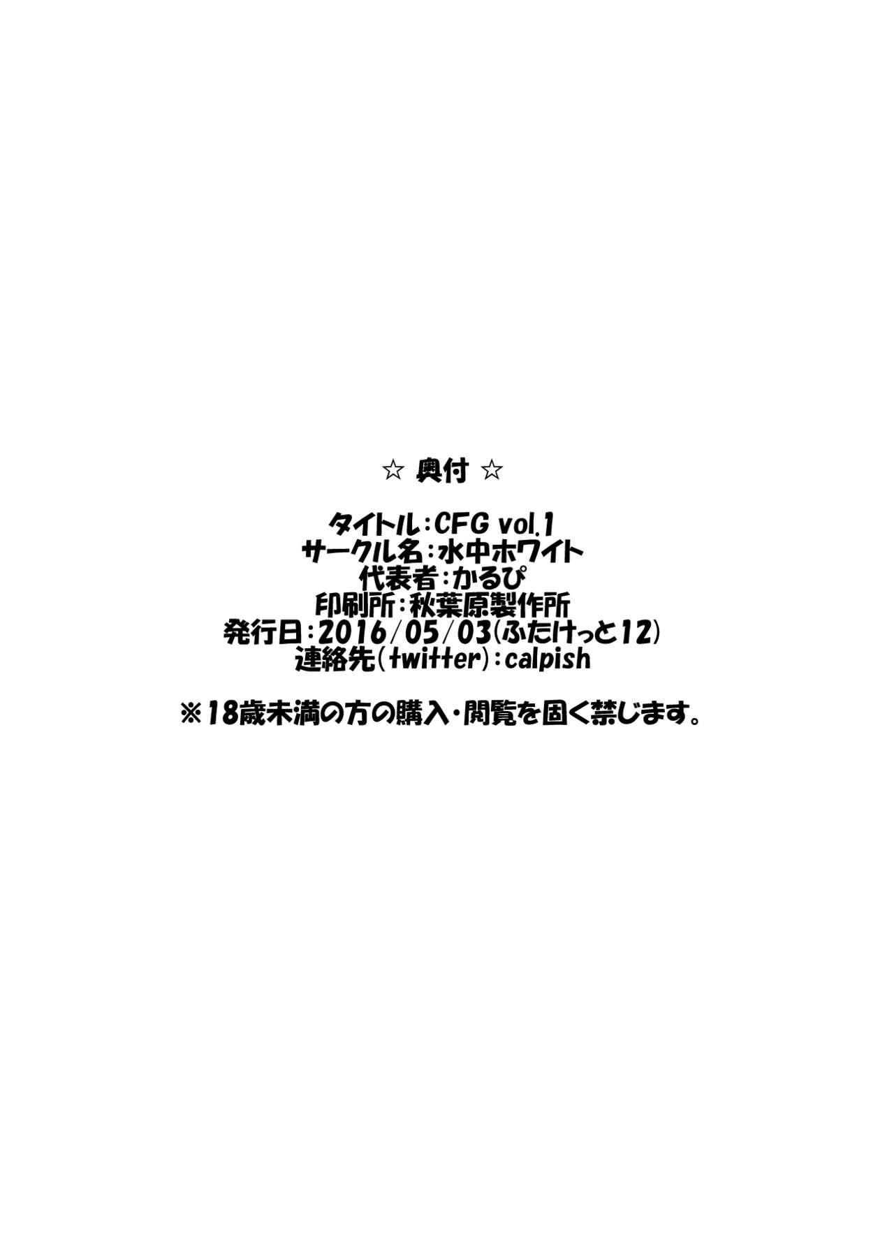 CFG Vol. 1 8