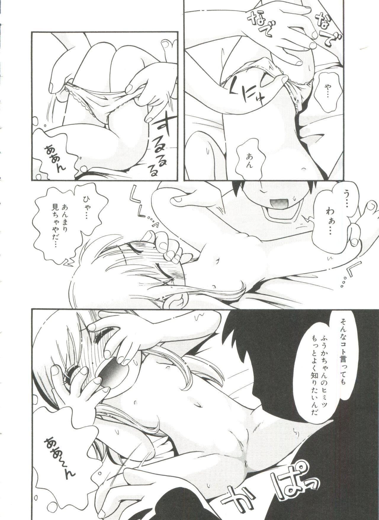 Nakayoshi-chan 99