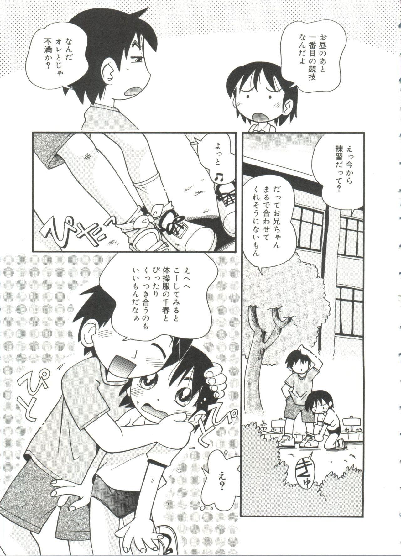 Nakayoshi-chan 108