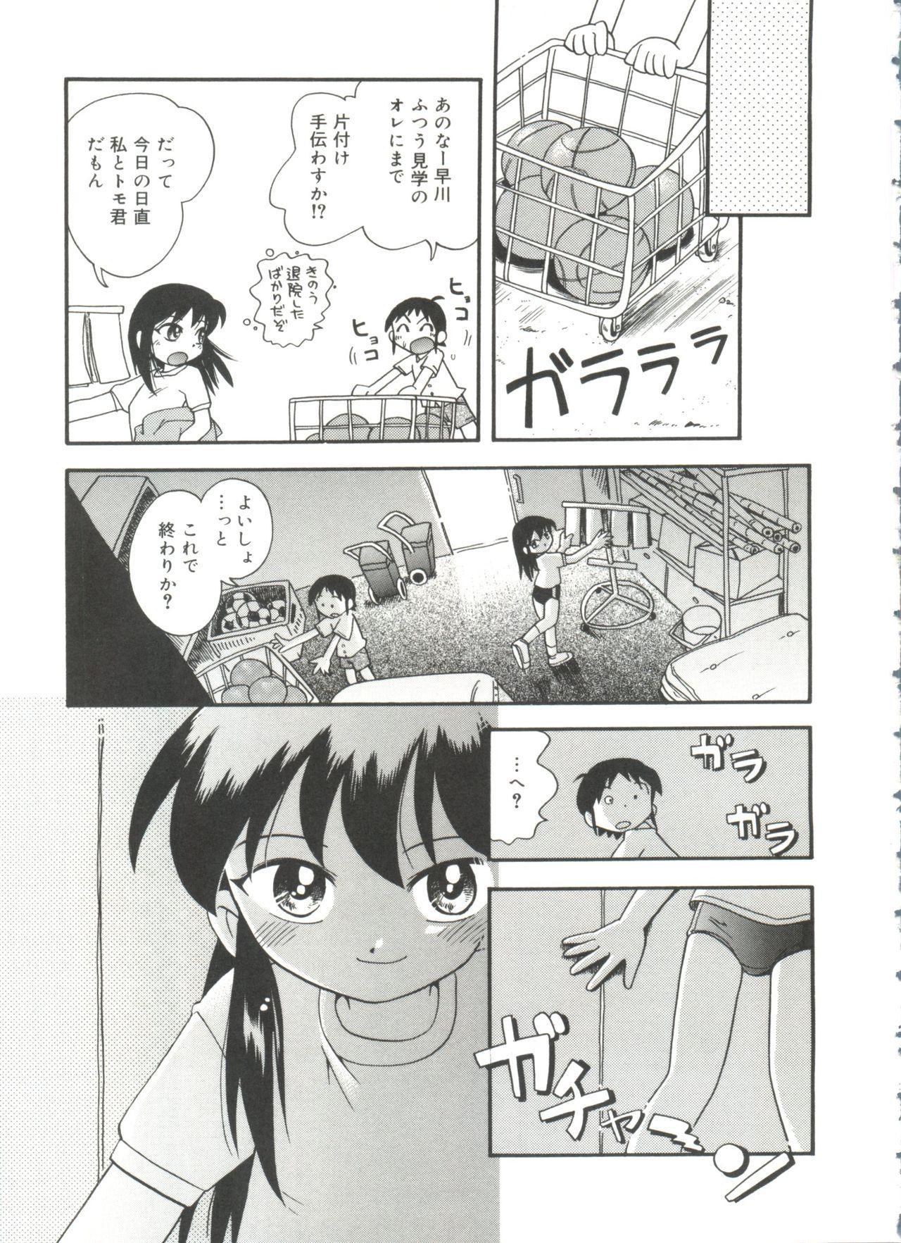 Nakayoshi-chan 10