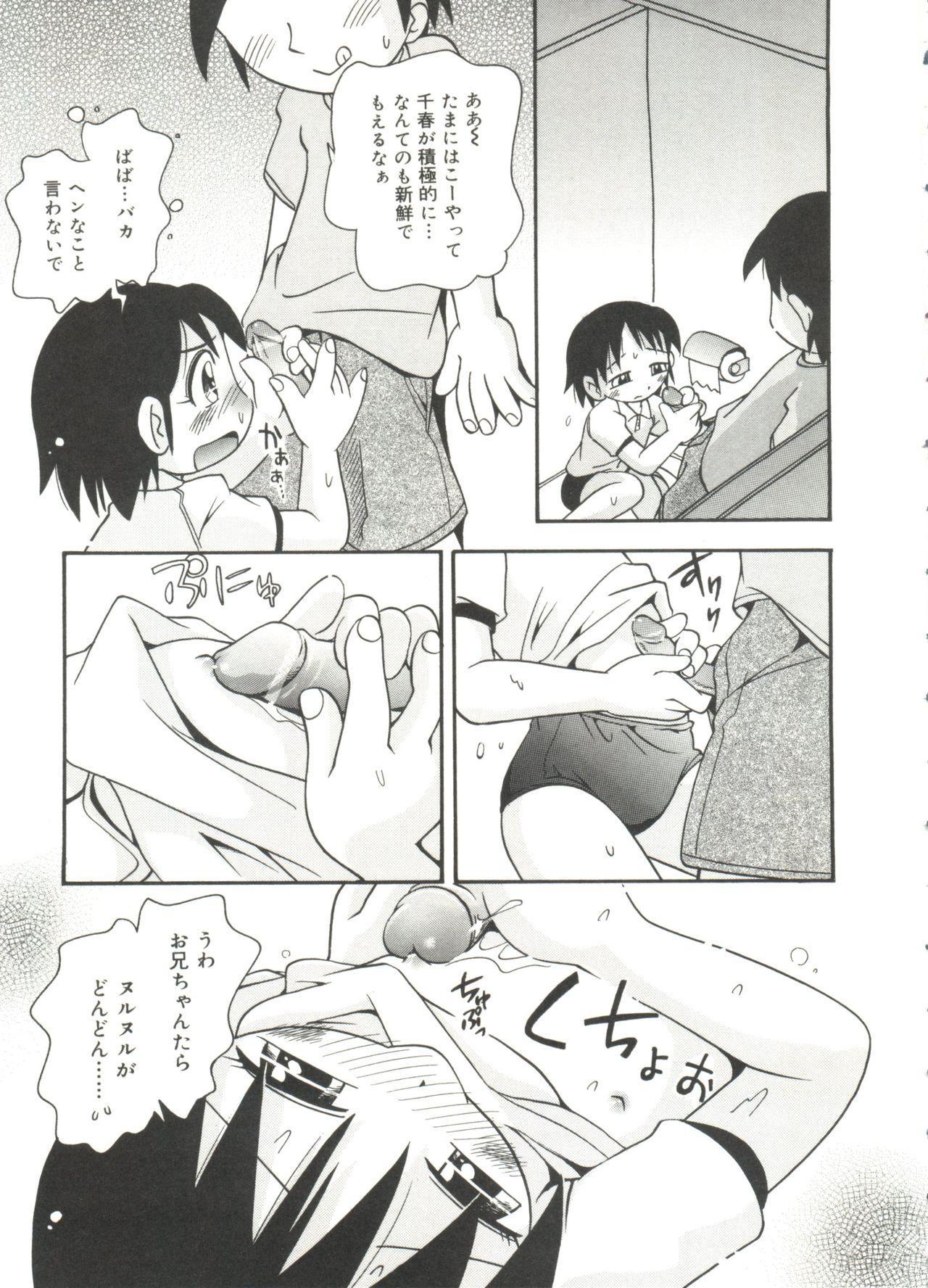 Nakayoshi-chan 112