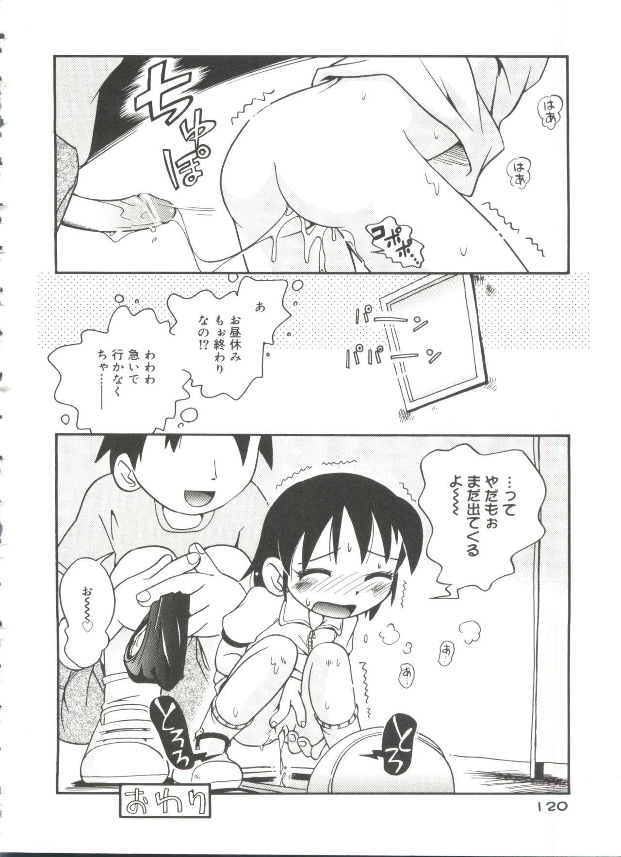 Nakayoshi-chan 121