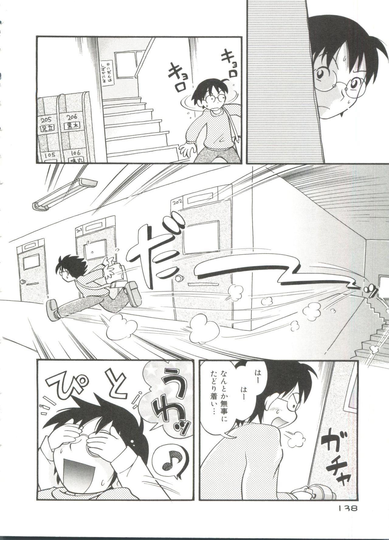Nakayoshi-chan 139