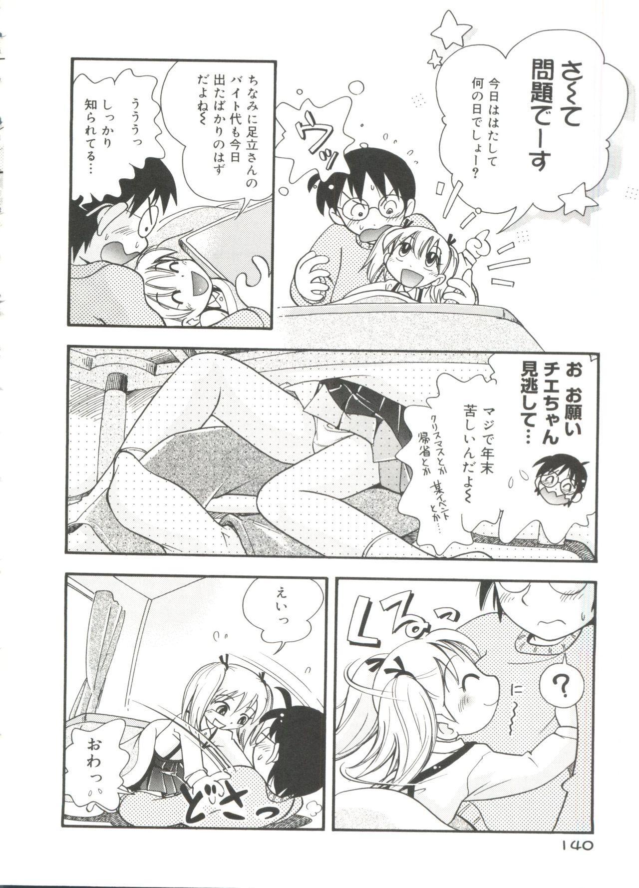 Nakayoshi-chan 141