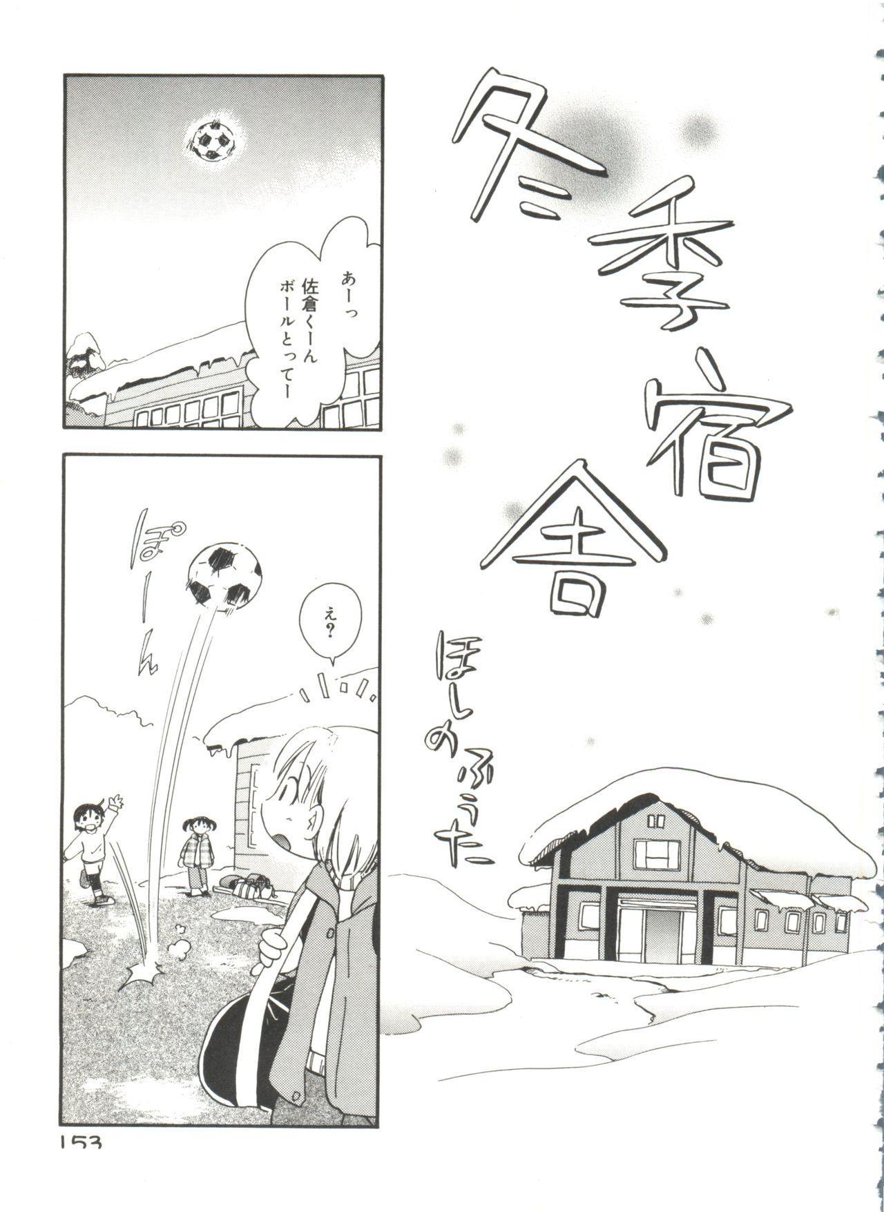 Nakayoshi-chan 154
