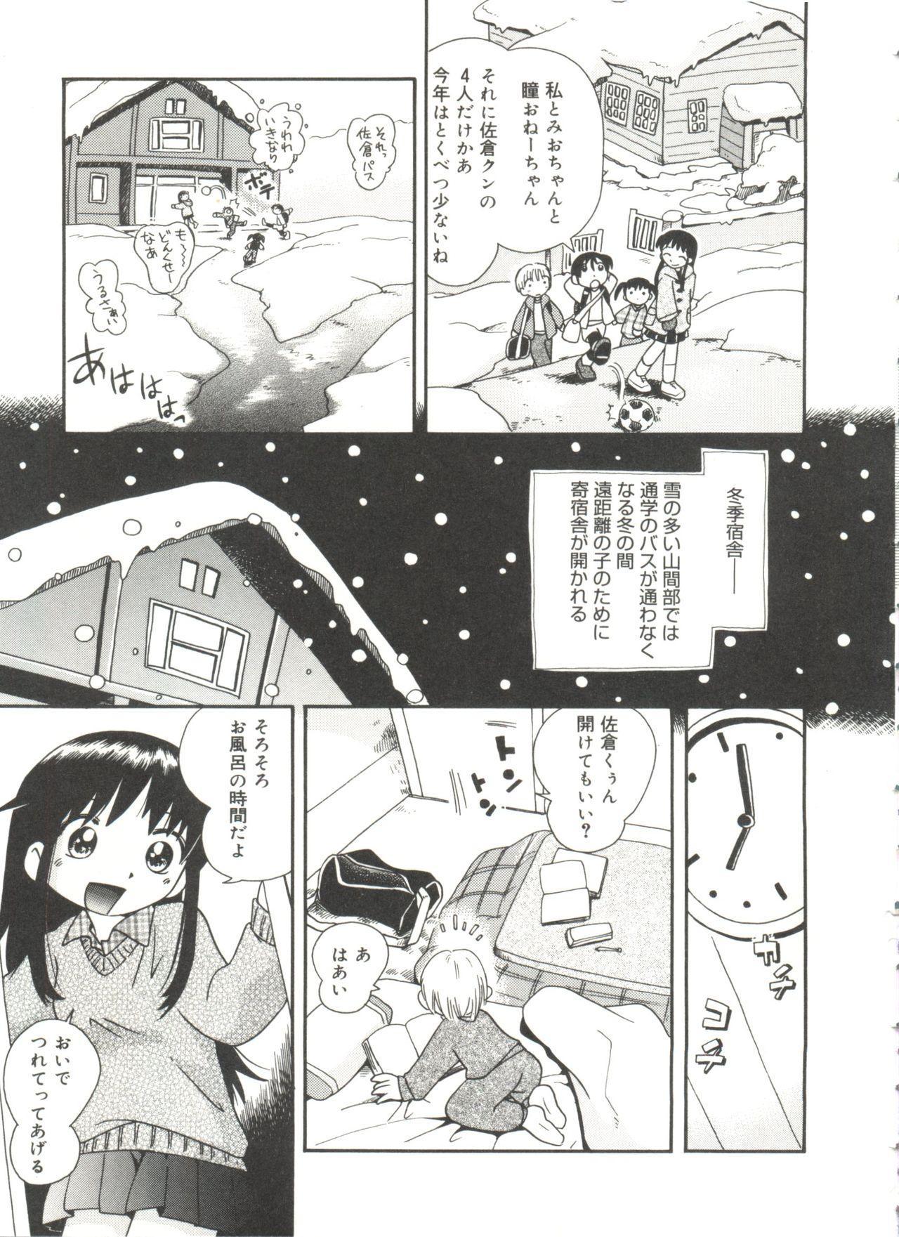 Nakayoshi-chan 156