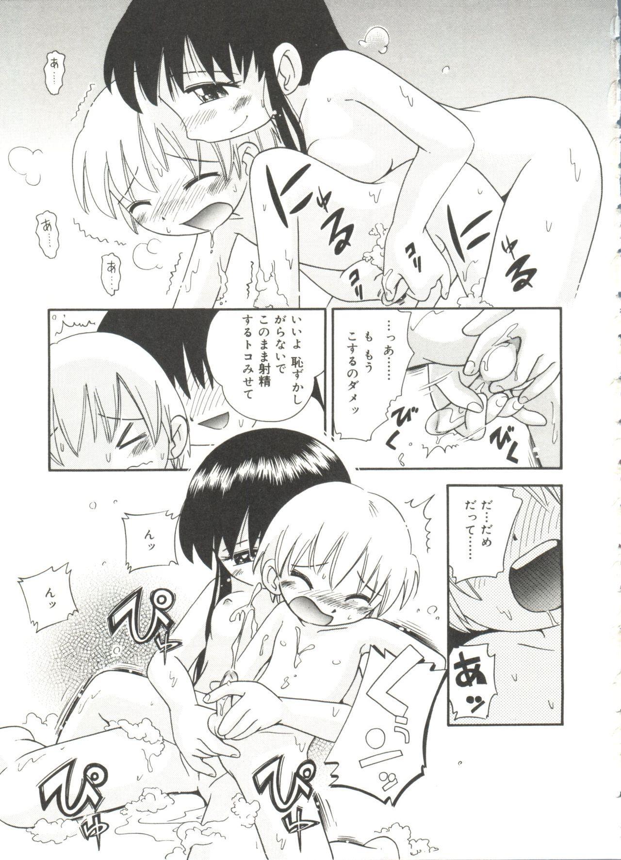 Nakayoshi-chan 160