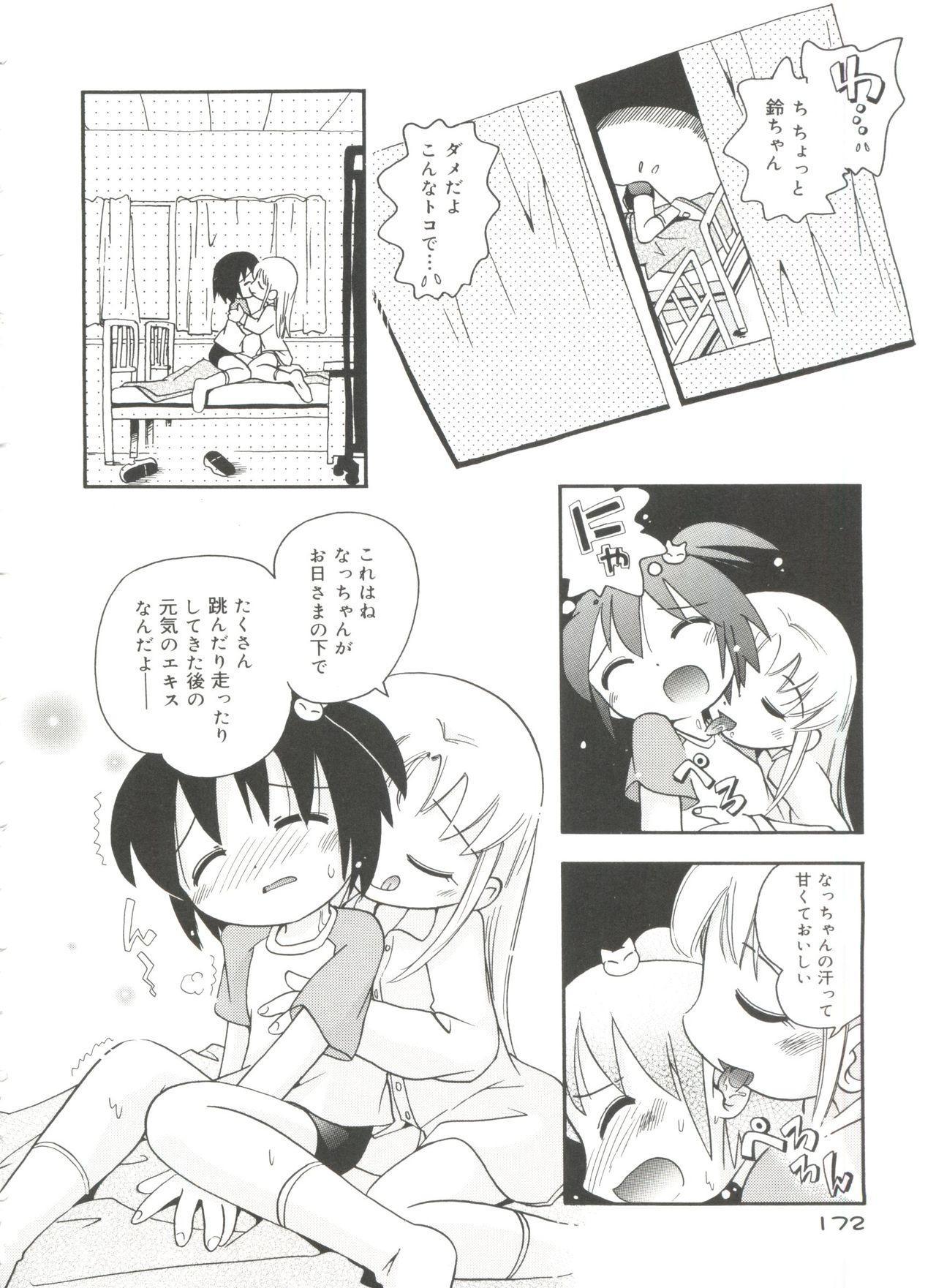 Nakayoshi-chan 173