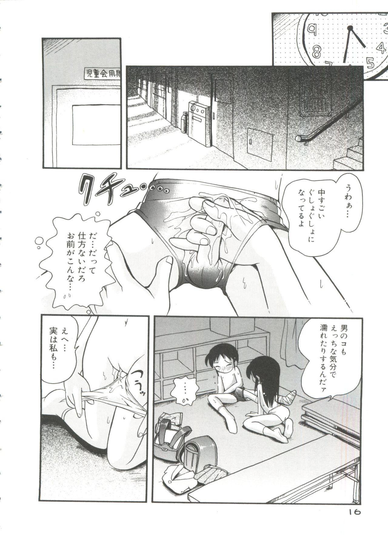 Nakayoshi-chan 17
