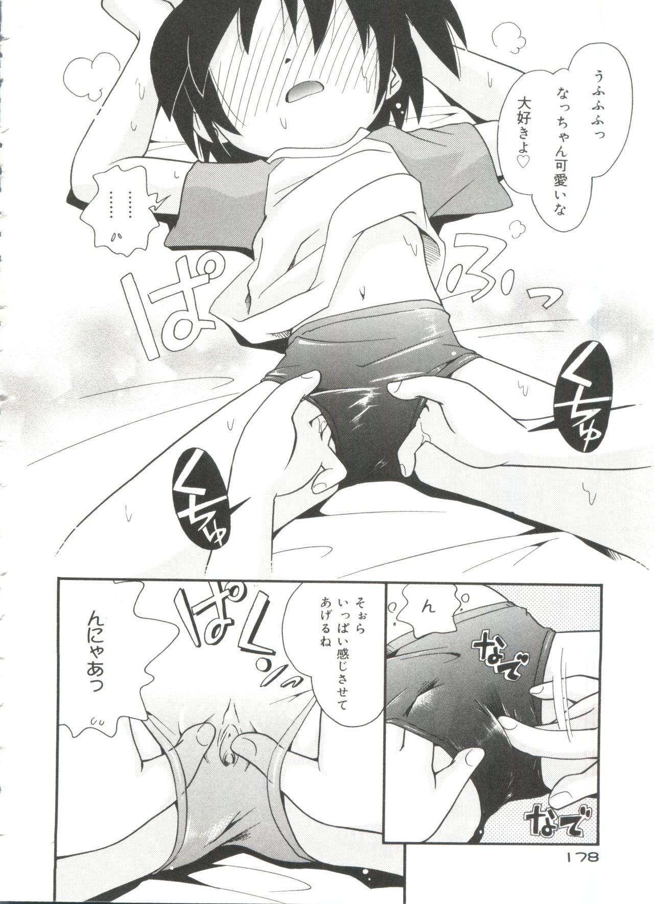 Nakayoshi-chan 179