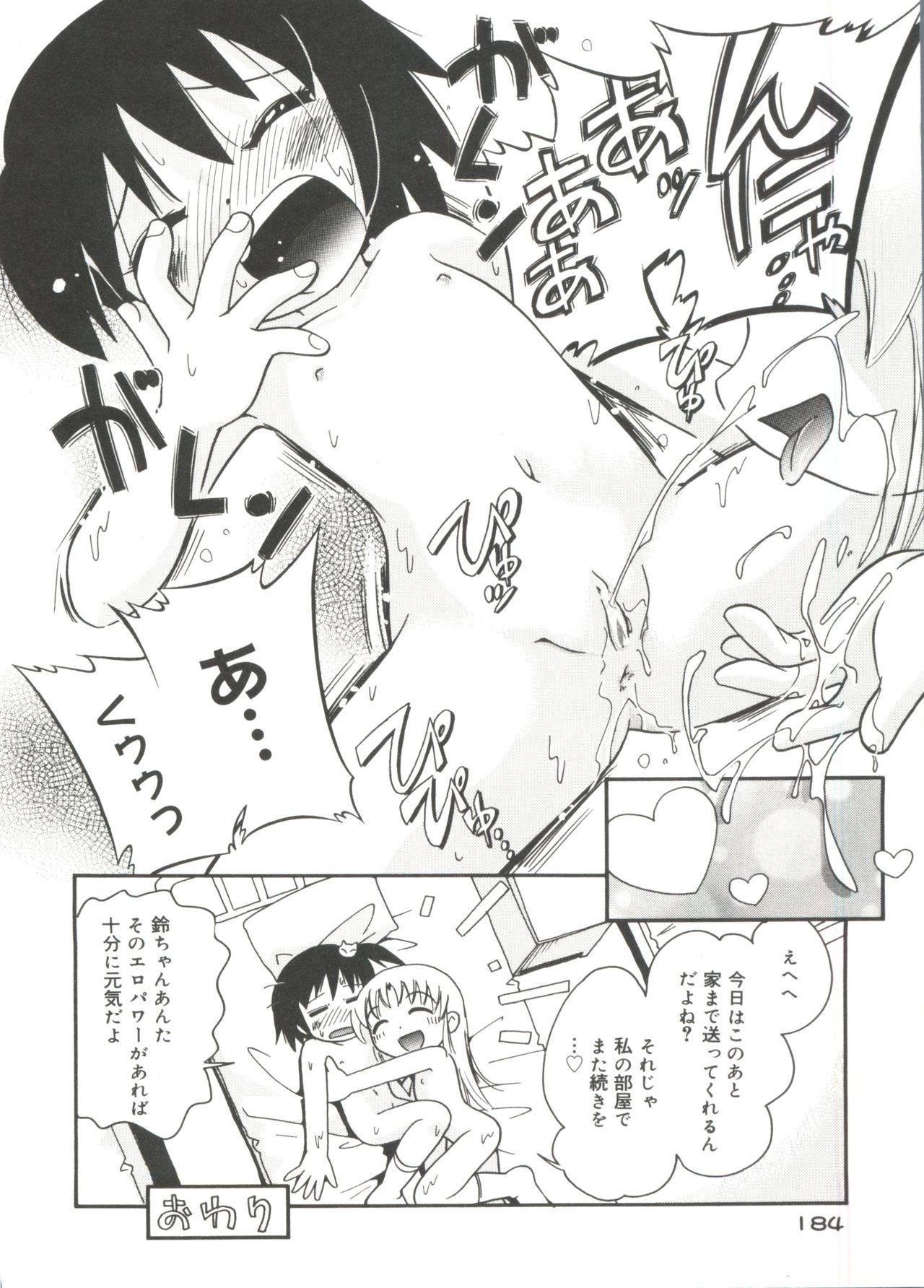 Nakayoshi-chan 185