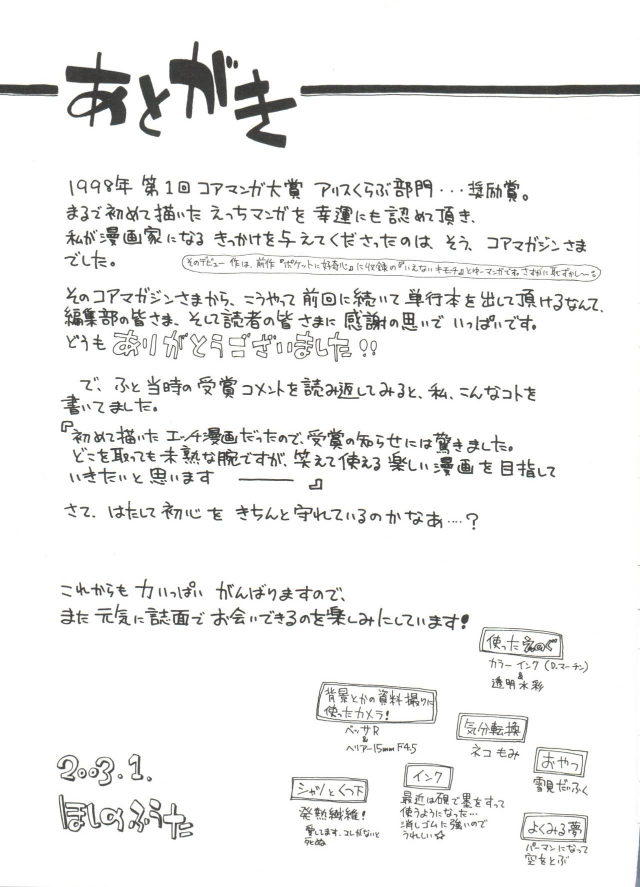 Nakayoshi-chan 186