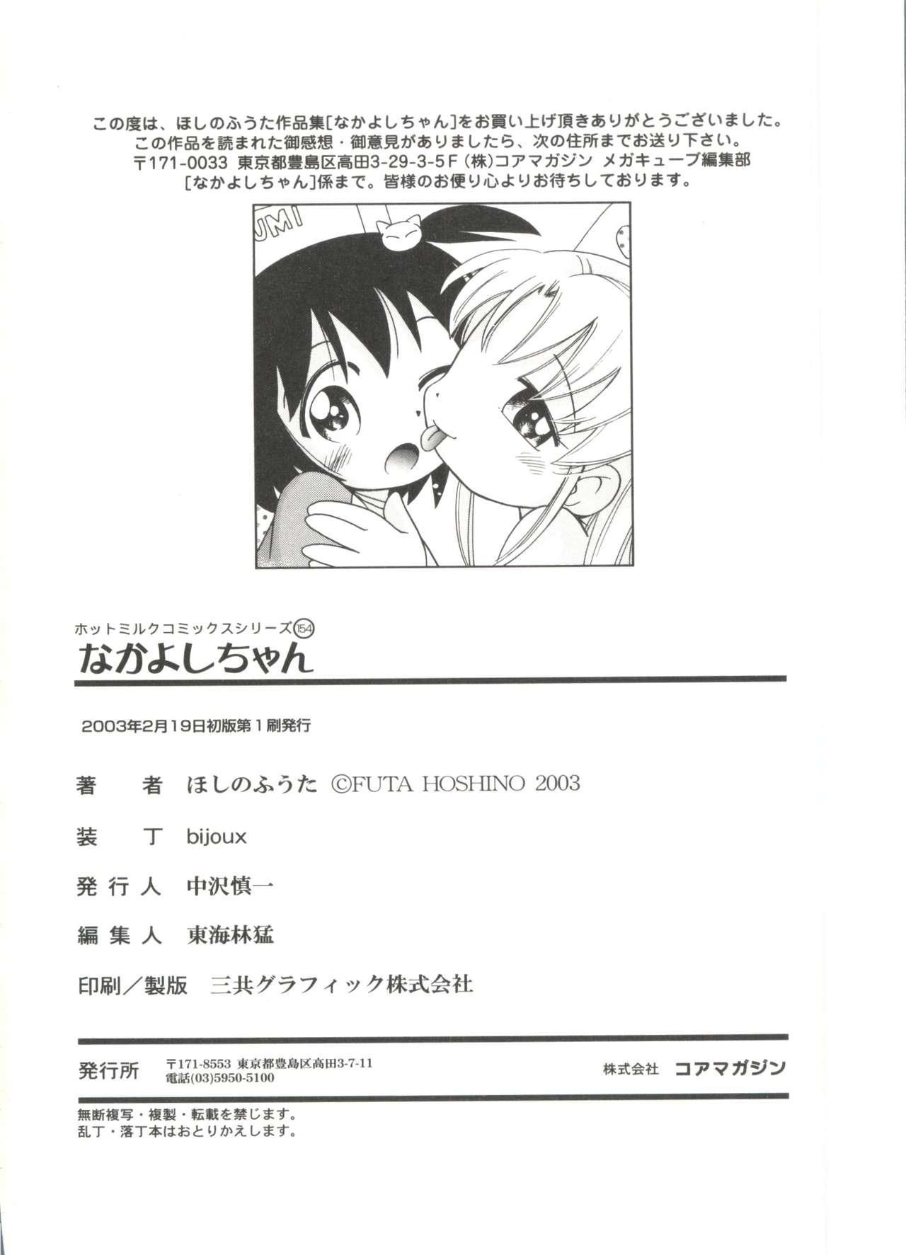 Nakayoshi-chan 187
