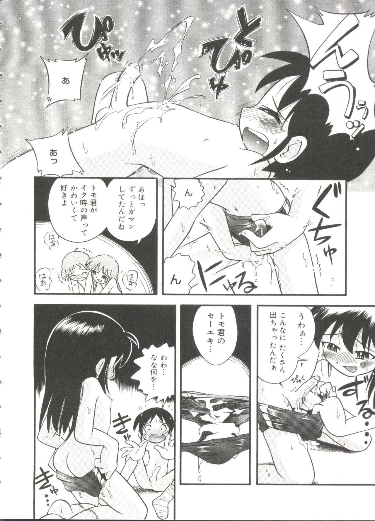 Nakayoshi-chan 19