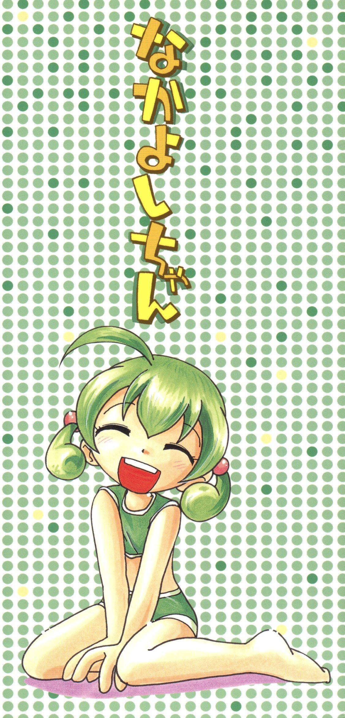 Nakayoshi-chan 2