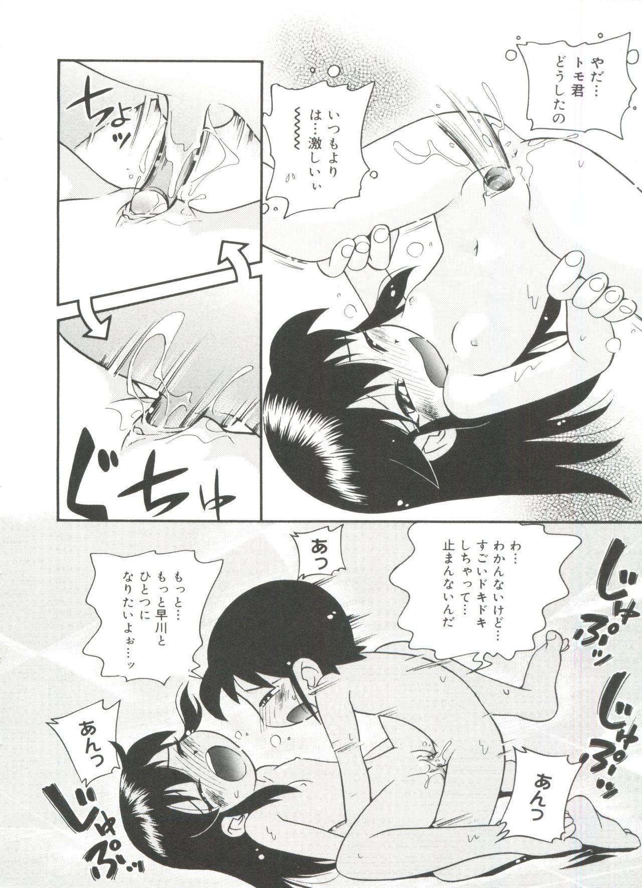 Nakayoshi-chan 31
