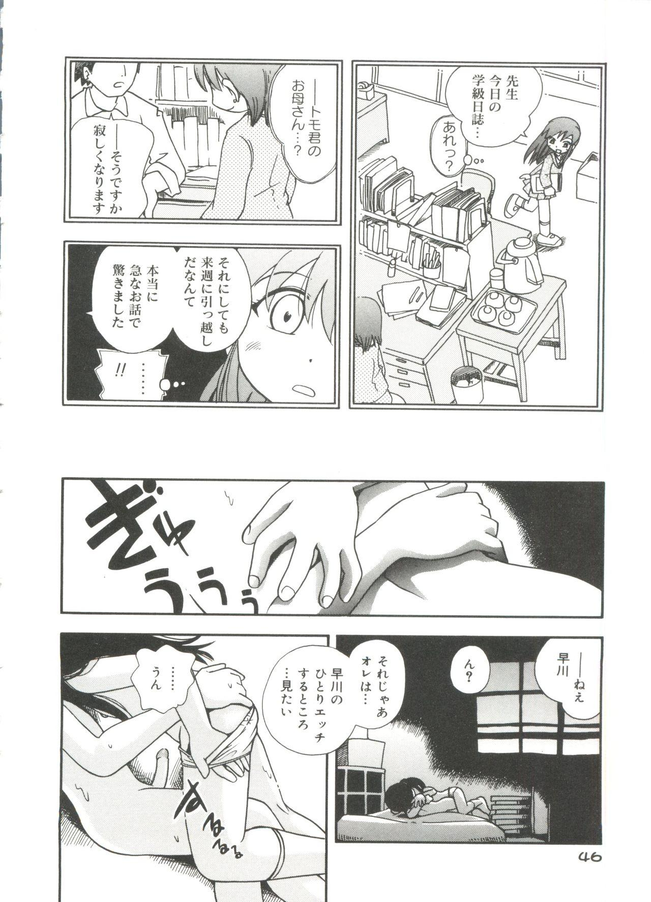Nakayoshi-chan 47