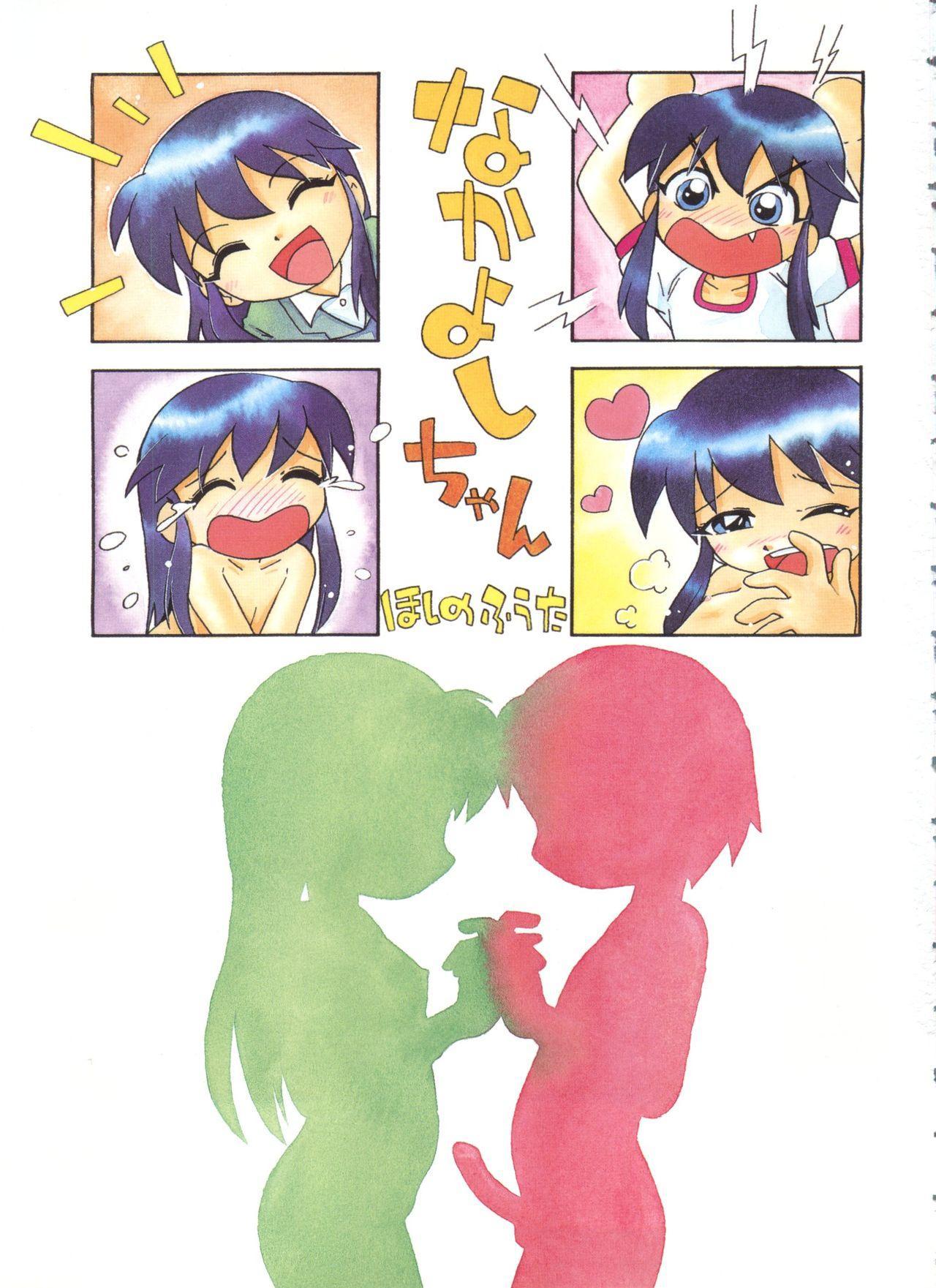 Nakayoshi-chan 4