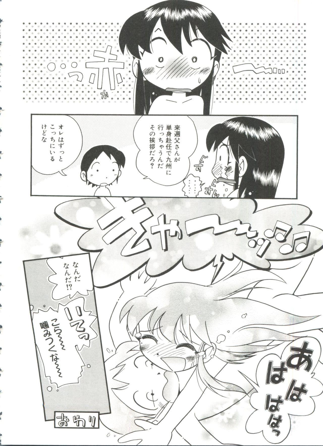 Nakayoshi-chan 55