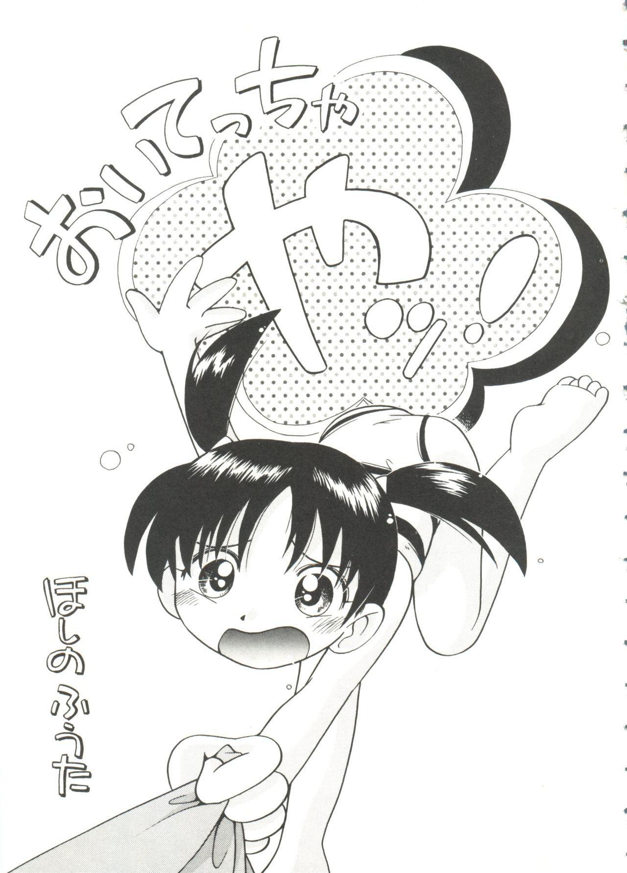 Nakayoshi-chan 74