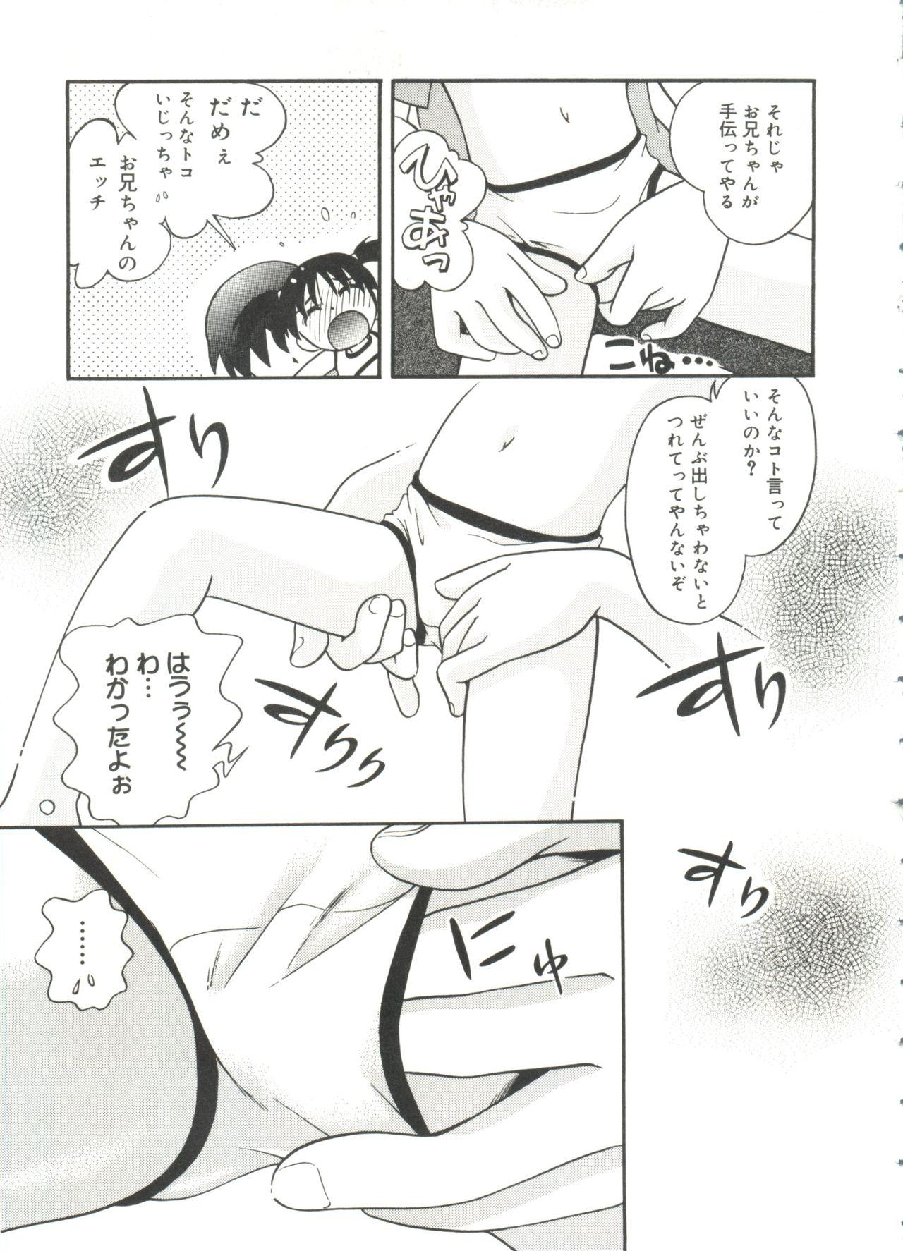 Nakayoshi-chan 80