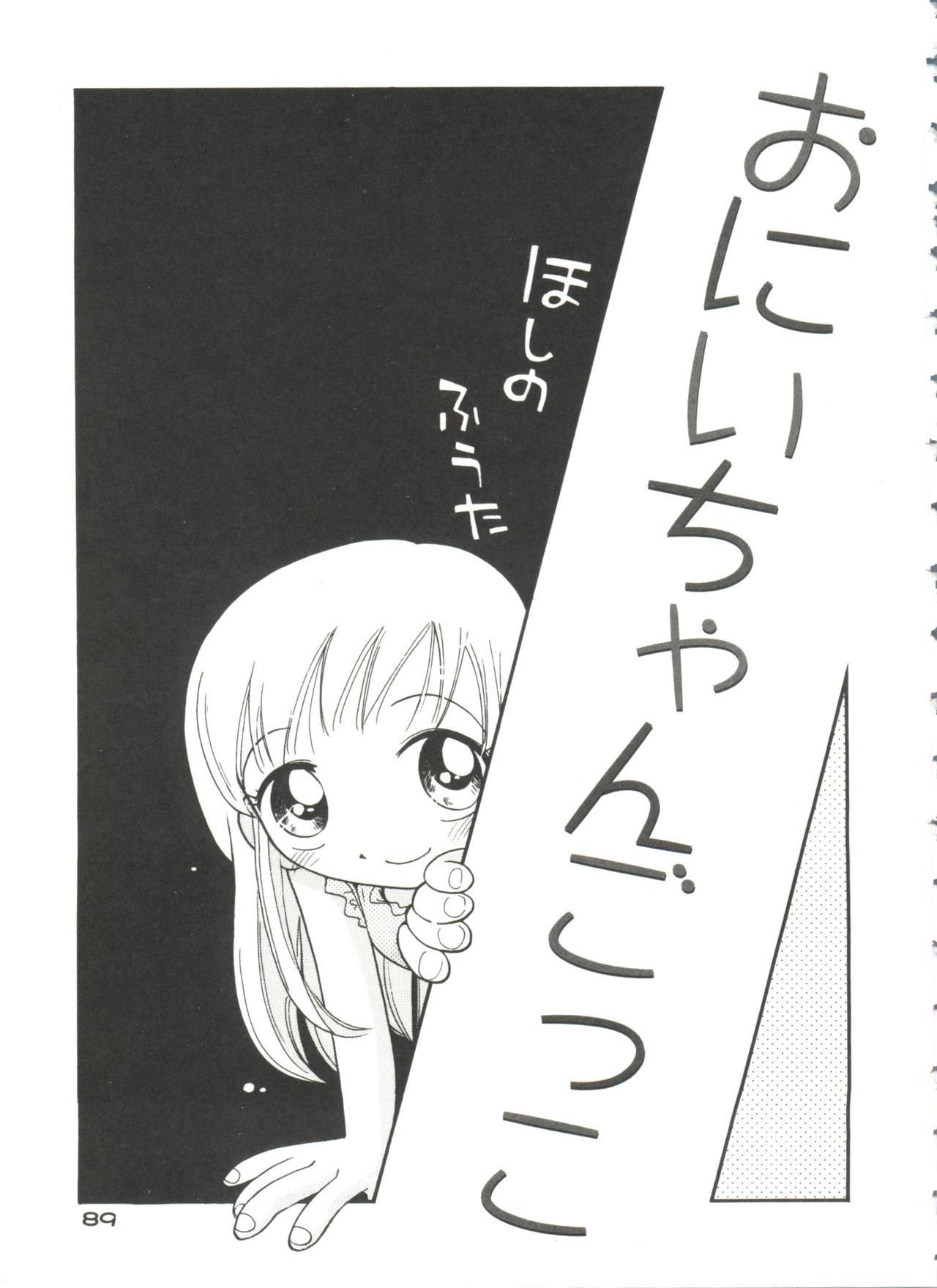 Nakayoshi-chan 90