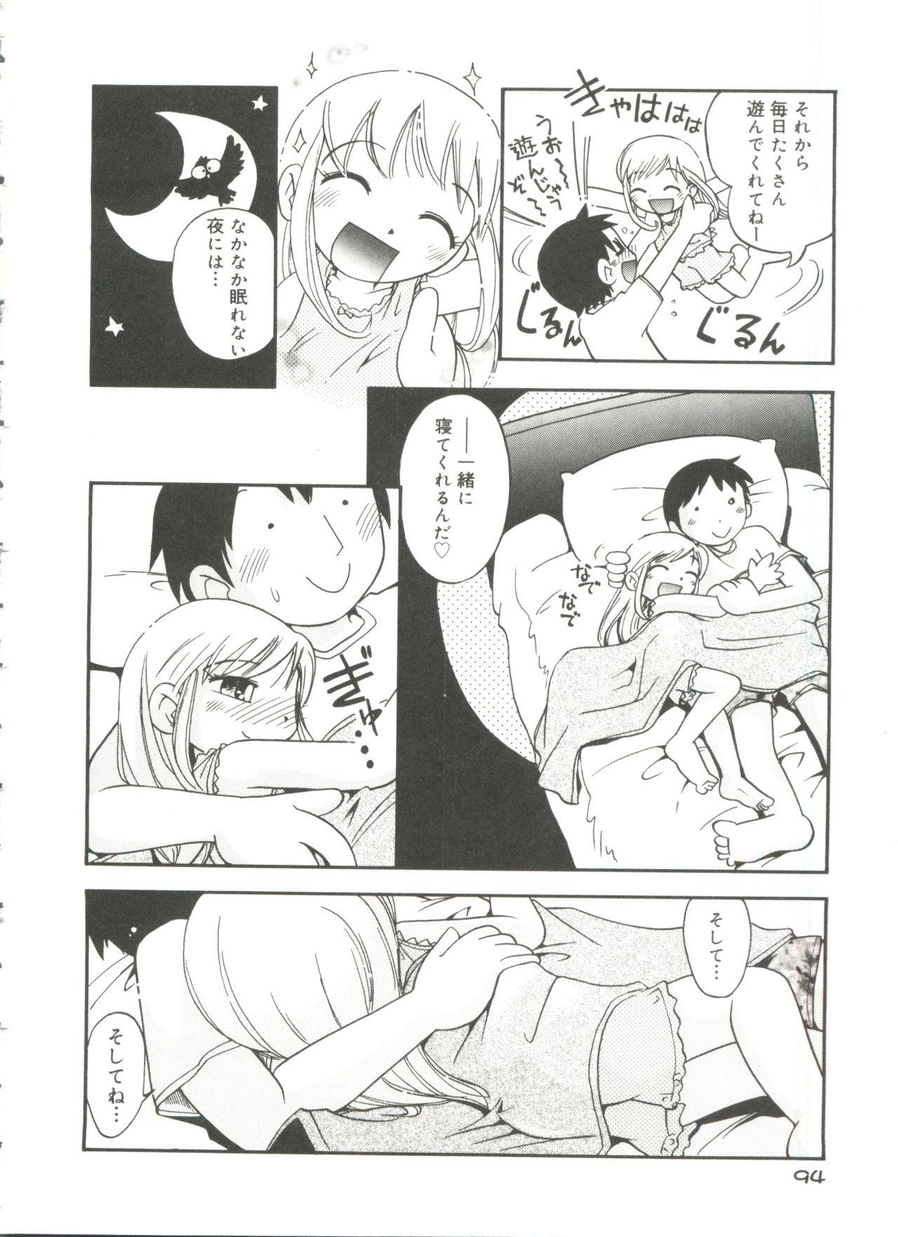 Nakayoshi-chan 95