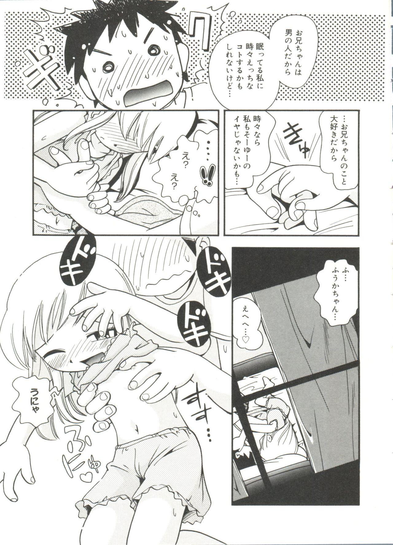 Nakayoshi-chan 96