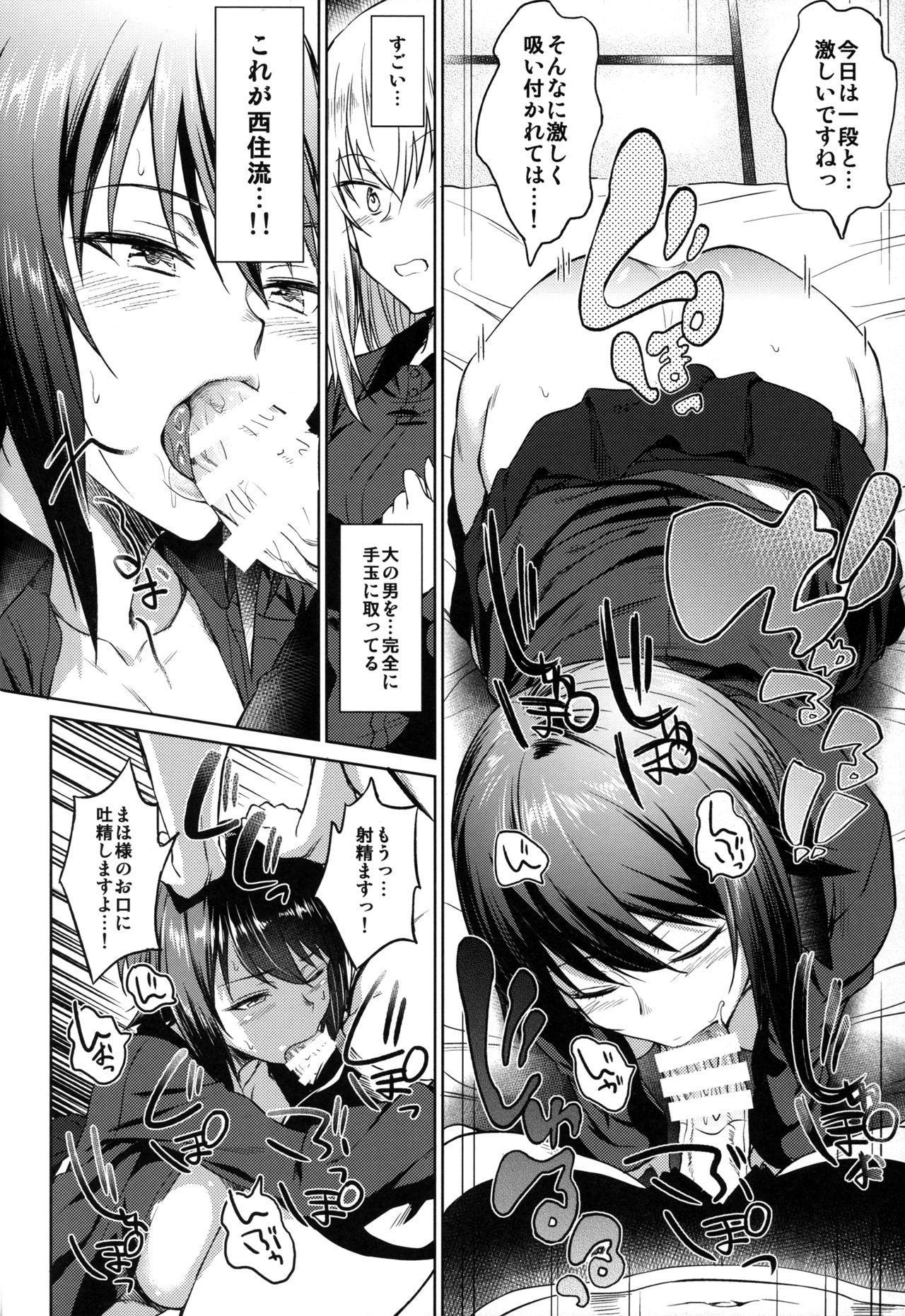 Senshadou no Uramichi Kuromorimine Jogakuen 13
